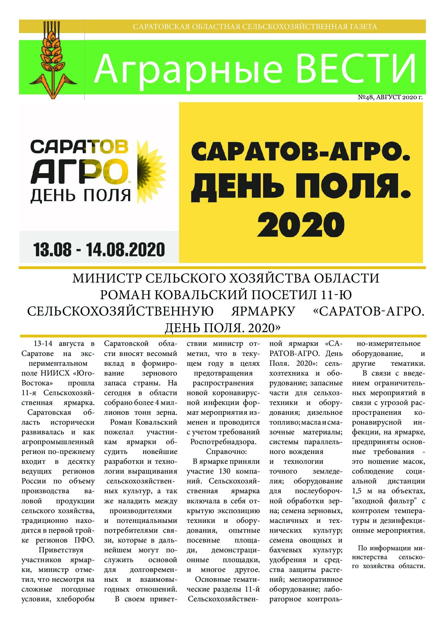 https://saratovagro.ru/wp-content/uploads/2020/08/Август48-pdf.jpg