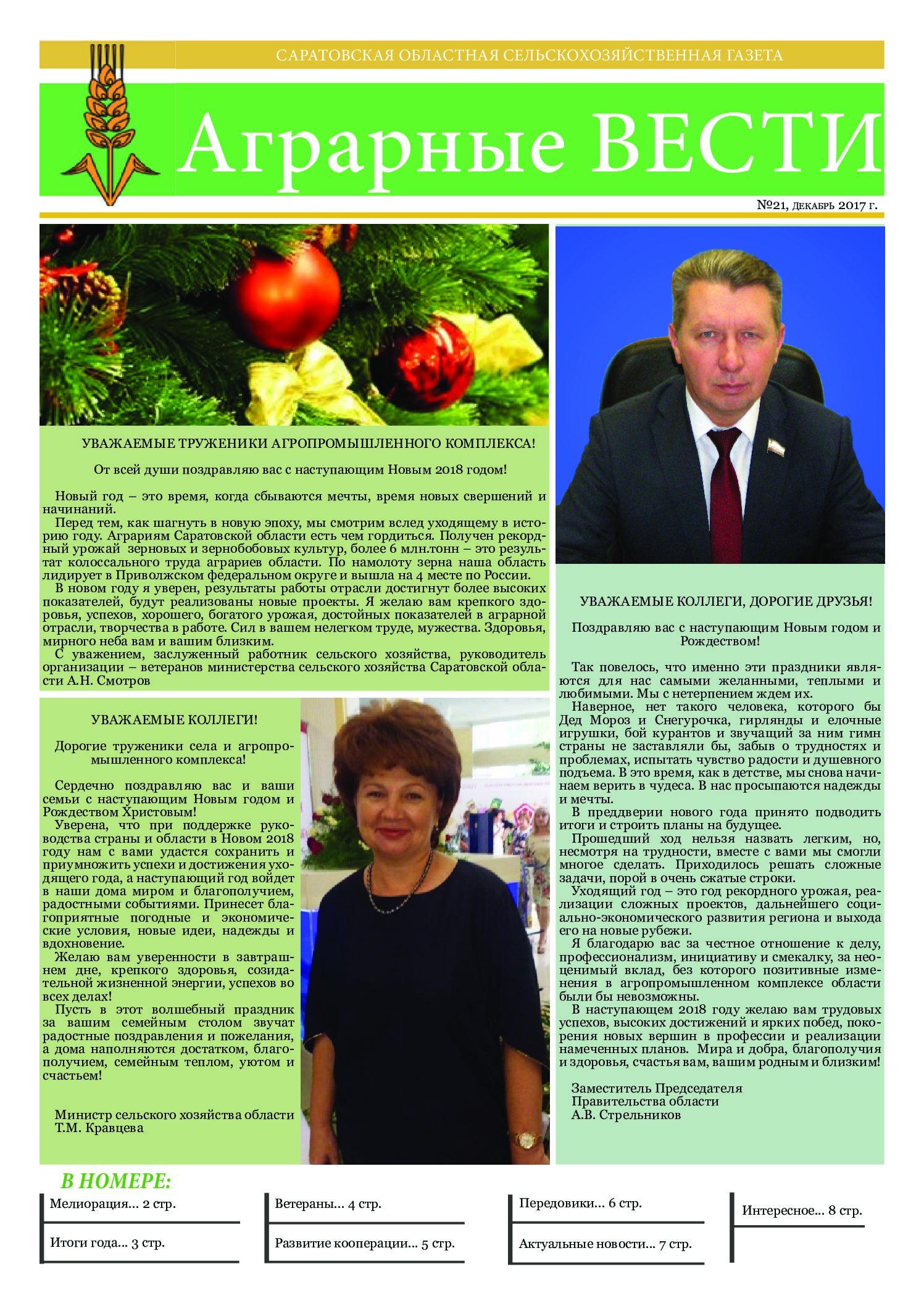 https://saratovagro.ru/wp-content/uploads/2020/08/Декабрь-21-pdf.jpg