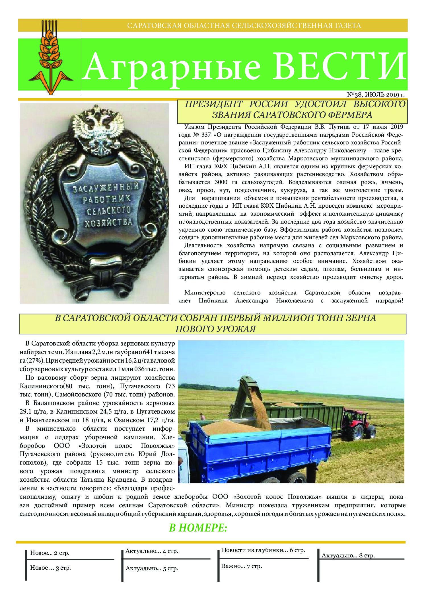 https://saratovagro.ru/wp-content/uploads/2020/08/Июль-38-pdf.jpg