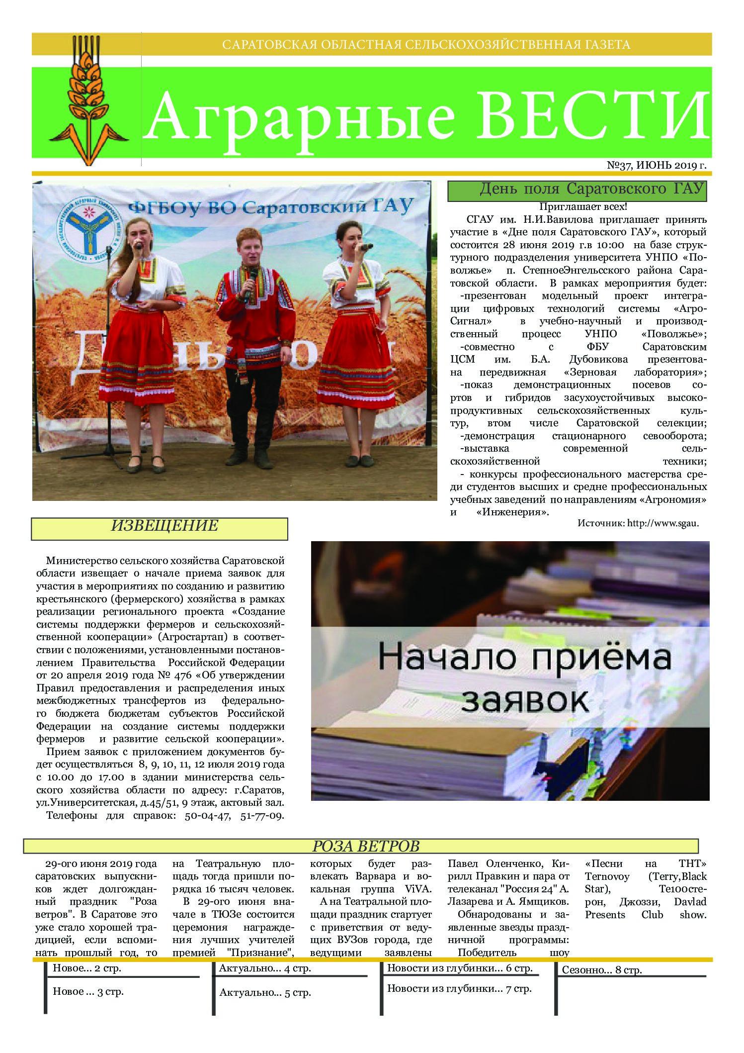 https://saratovagro.ru/wp-content/uploads/2020/08/Июнь-37-pdf.jpg