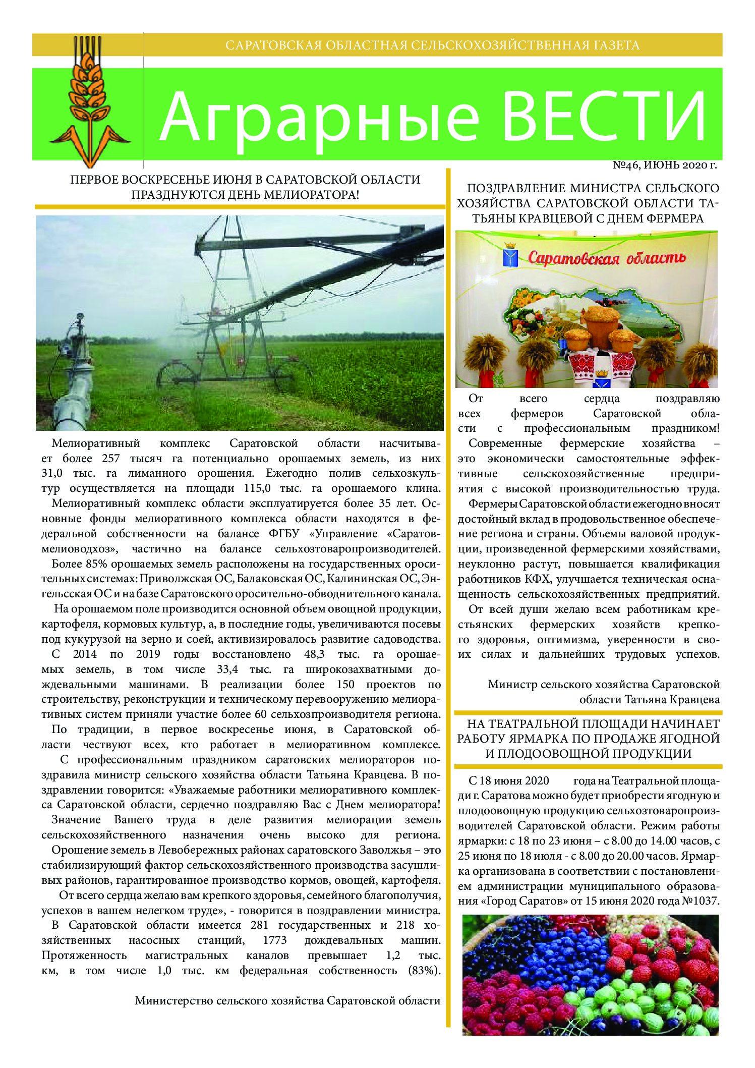 https://saratovagro.ru/wp-content/uploads/2020/08/Июнь46-pdf.jpg