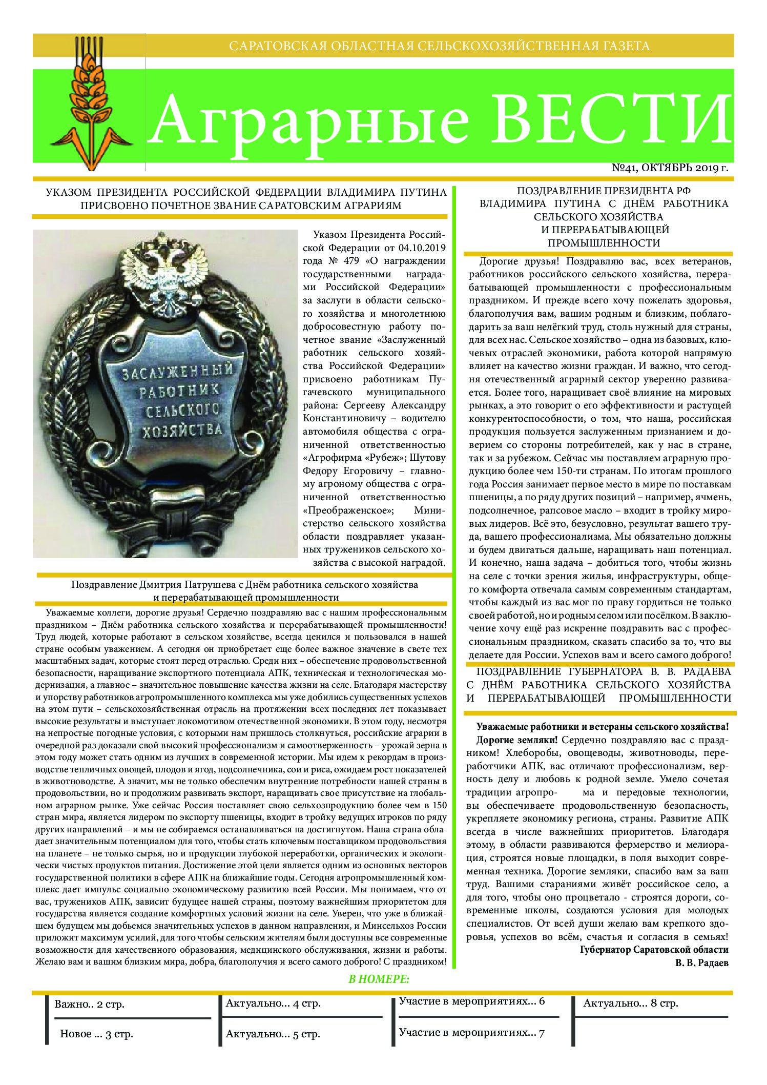 https://saratovagro.ru/wp-content/uploads/2020/08/Октябрь41-pdf.jpg