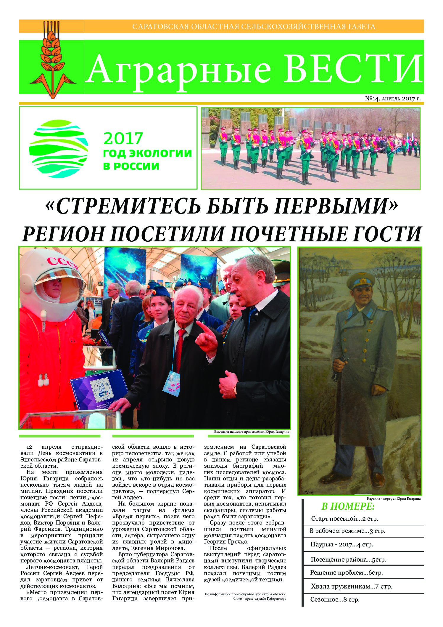 https://saratovagro.ru/wp-content/uploads/2020/08/апрель-14-pdf.jpg