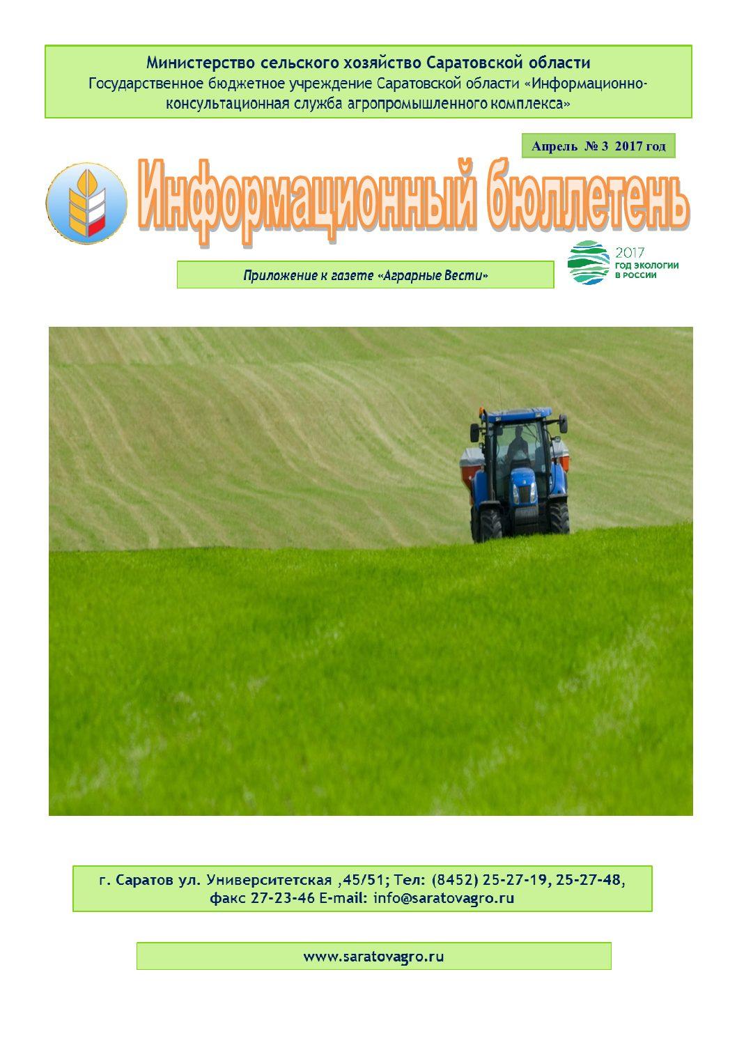 https://saratovagro.ru/wp-content/uploads/2020/08/бюллетень-№3-апрель-pdf.jpg
