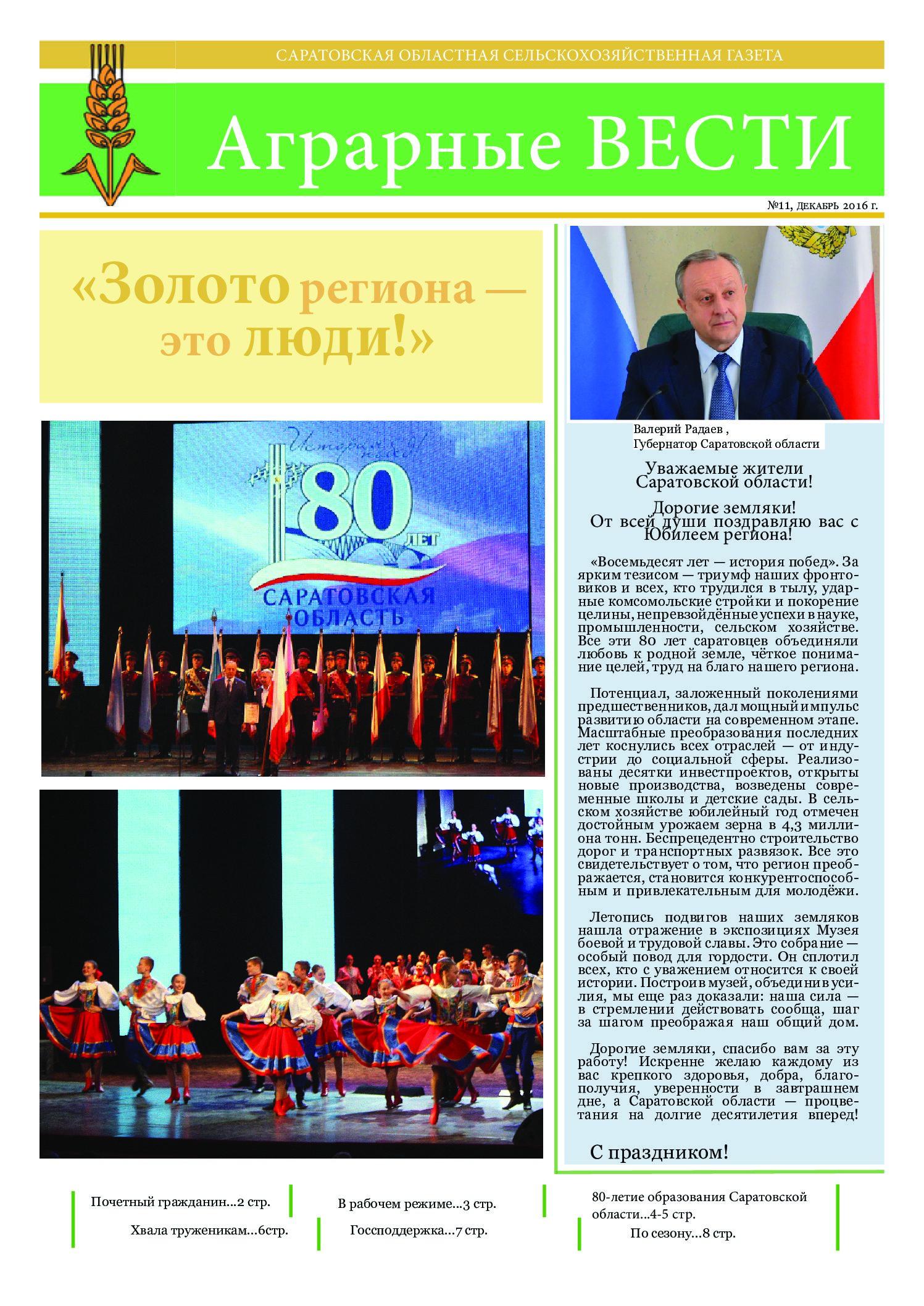 https://saratovagro.ru/wp-content/uploads/2020/08/декабрь-pdf.jpg