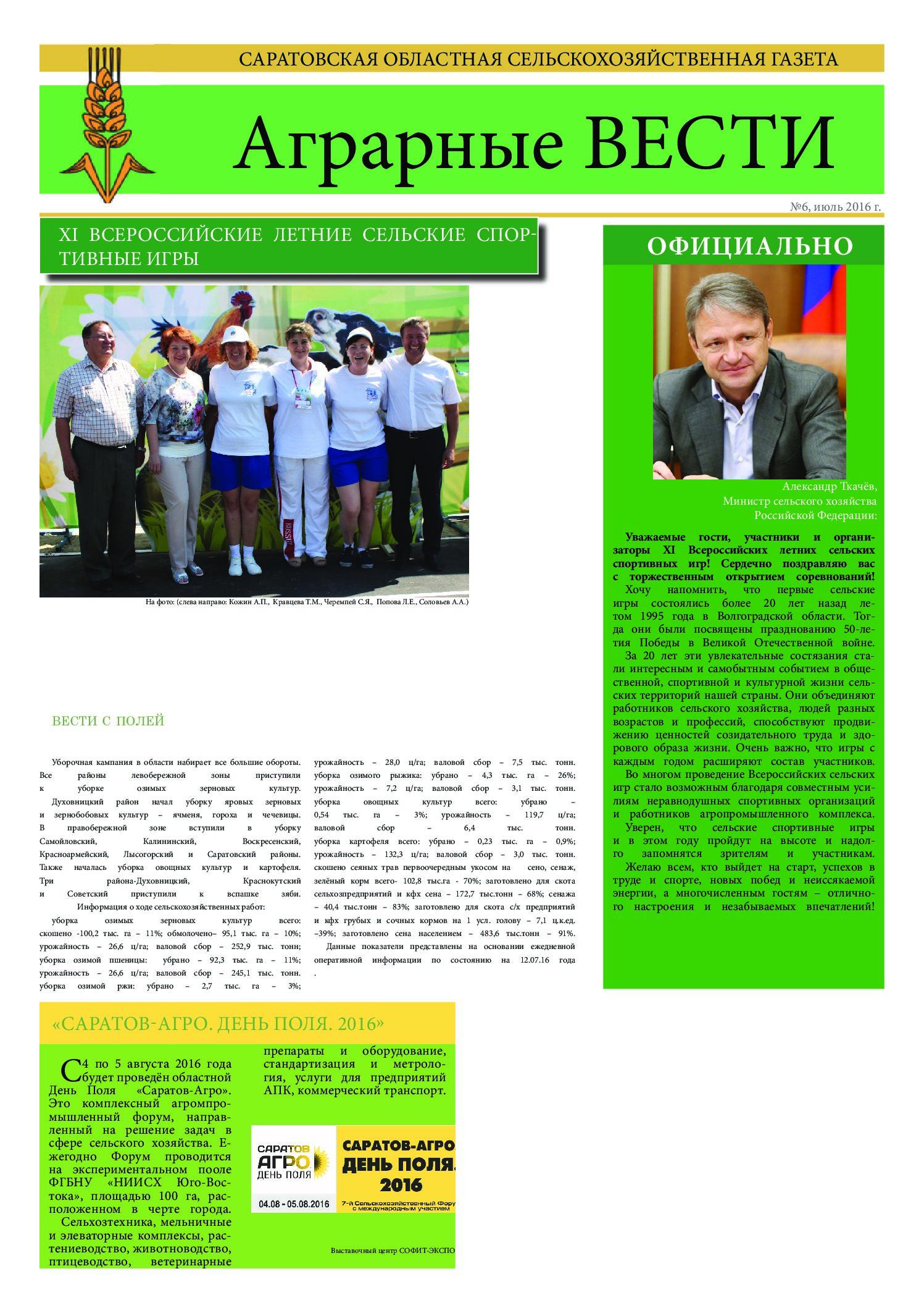 https://saratovagro.ru/wp-content/uploads/2020/08/июль-1-pdf.jpg