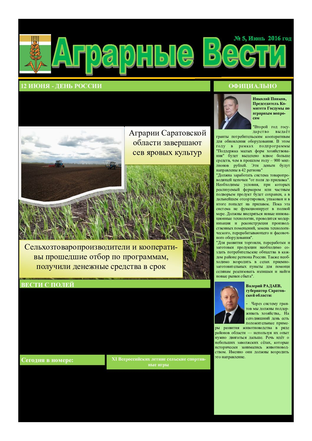 https://saratovagro.ru/wp-content/uploads/2020/08/июнь-pdf.jpg