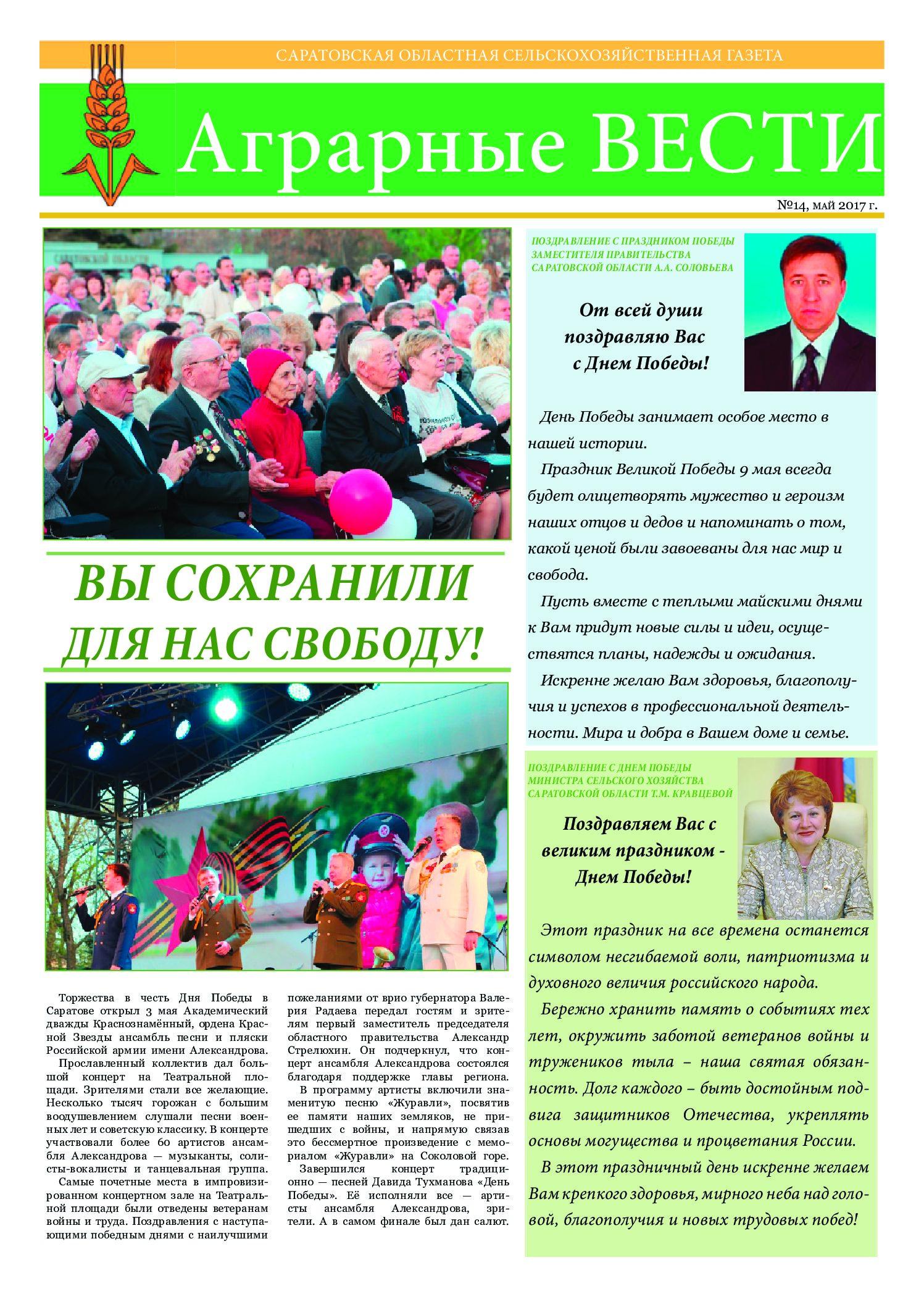 https://saratovagro.ru/wp-content/uploads/2020/08/май-14-pdf.jpg