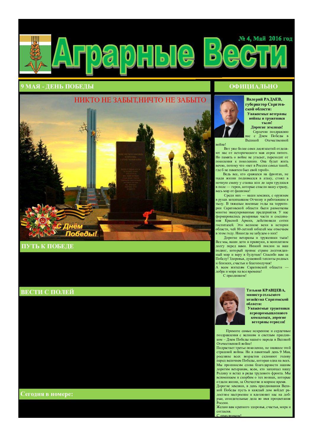 https://saratovagro.ru/wp-content/uploads/2020/08/май-pdf.jpg