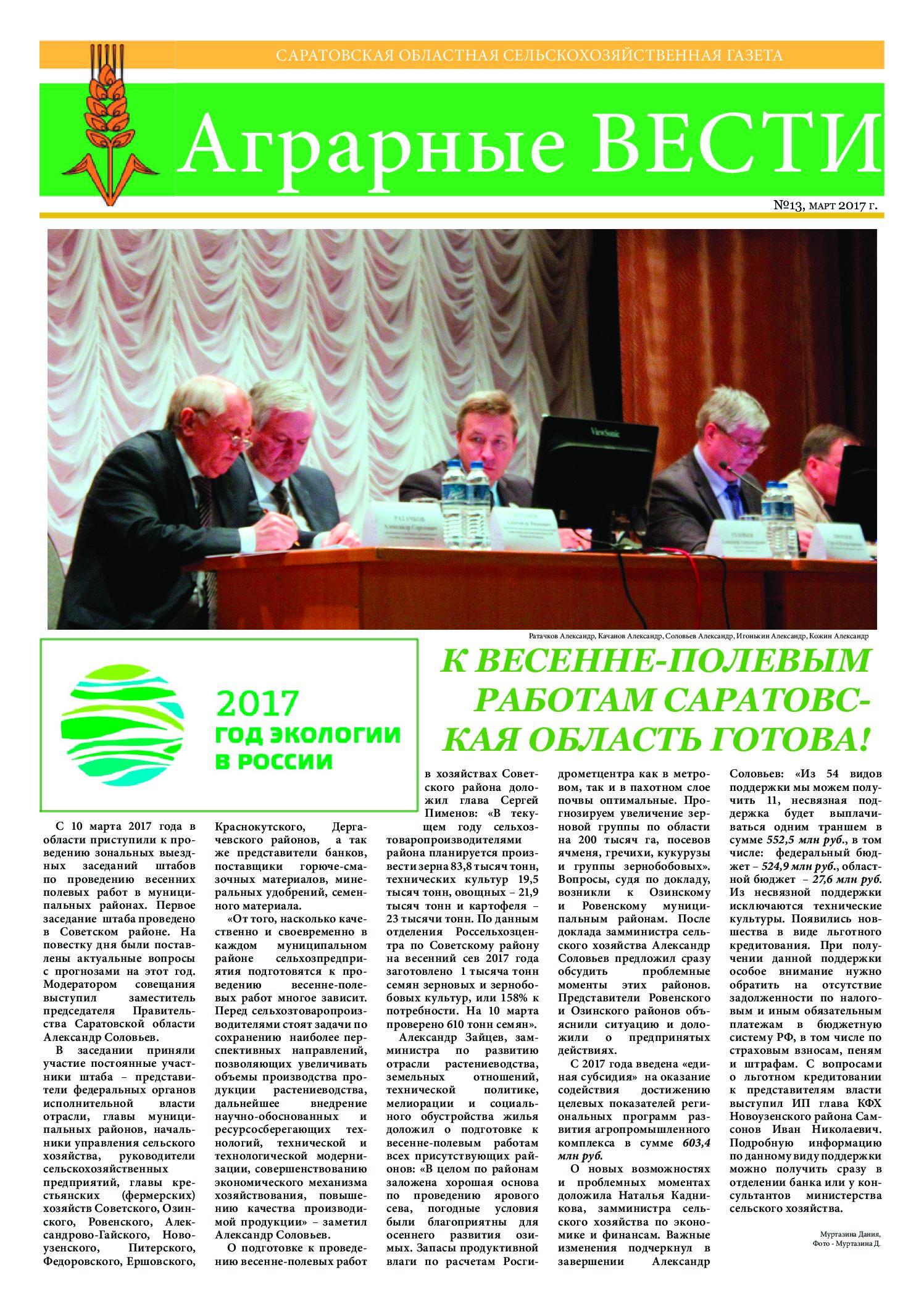 https://saratovagro.ru/wp-content/uploads/2020/08/март-13-pdf.jpg