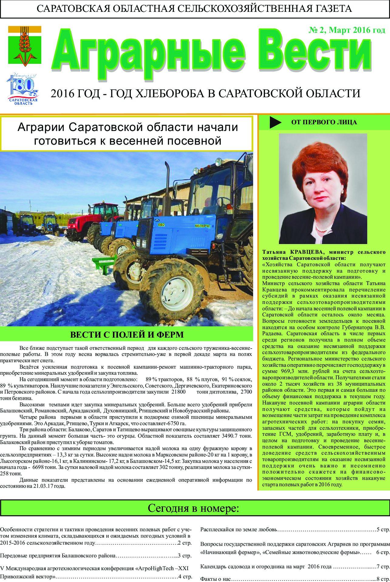 https://saratovagro.ru/wp-content/uploads/2020/08/март-pdf.jpg