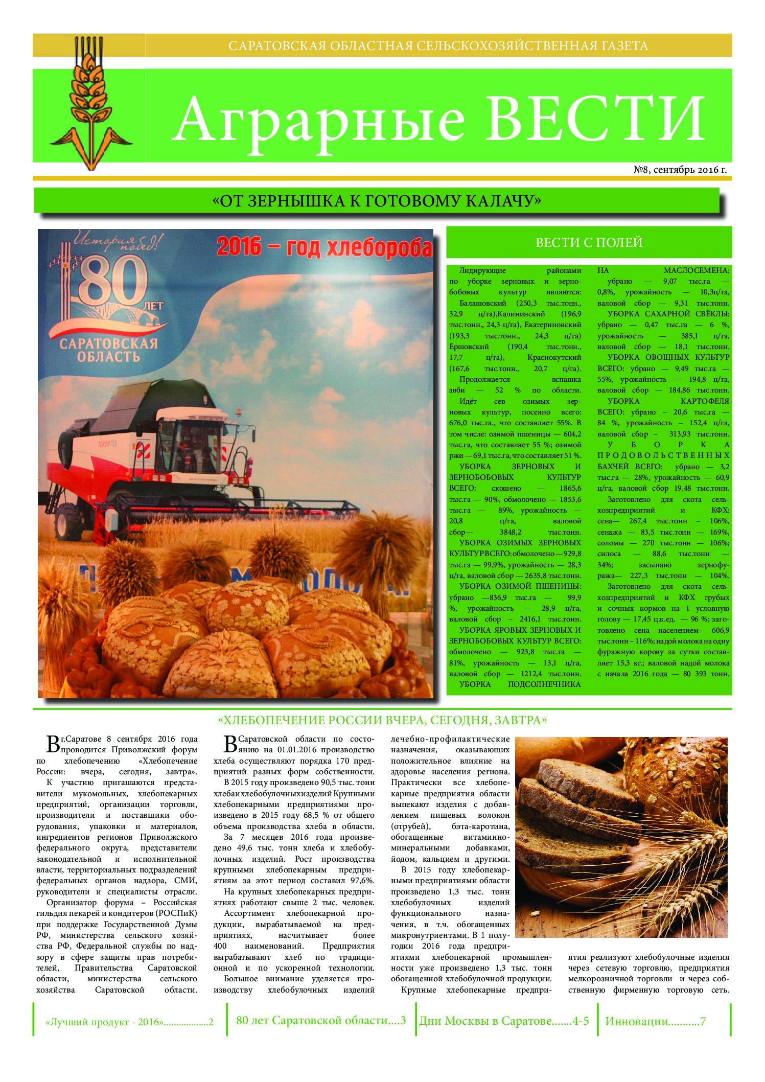 https://saratovagro.ru/wp-content/uploads/2020/08/сентябрь-pdf.jpg