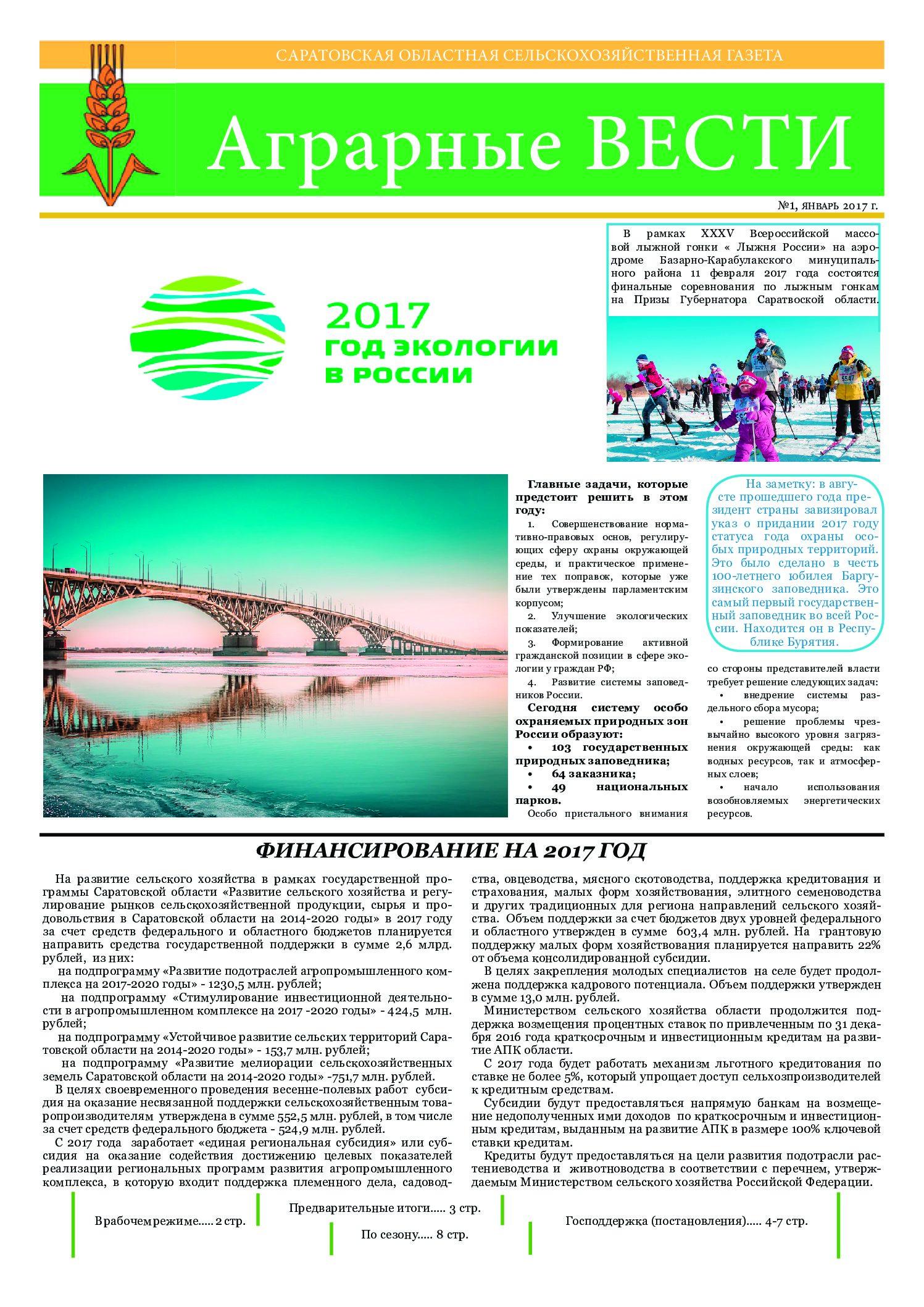 https://saratovagro.ru/wp-content/uploads/2020/08/январь-12-pdf.jpg