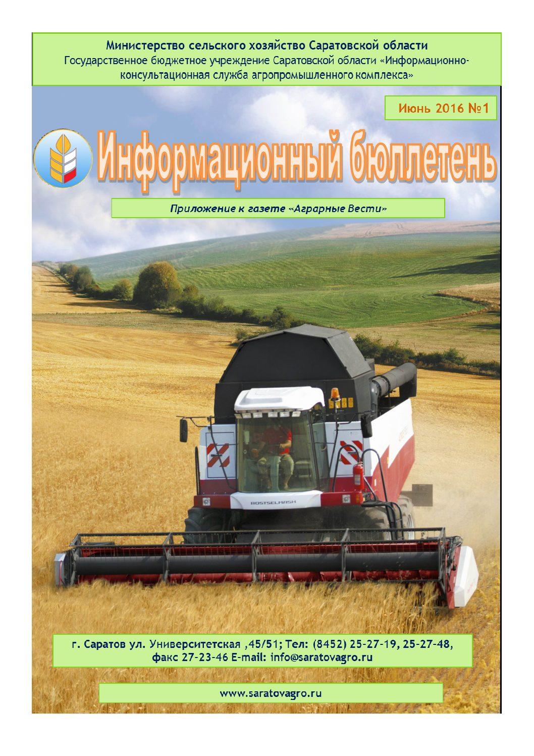 https://saratovagro.ru/wp-content/uploads/2020/08/№1-июнь-pdf.jpg