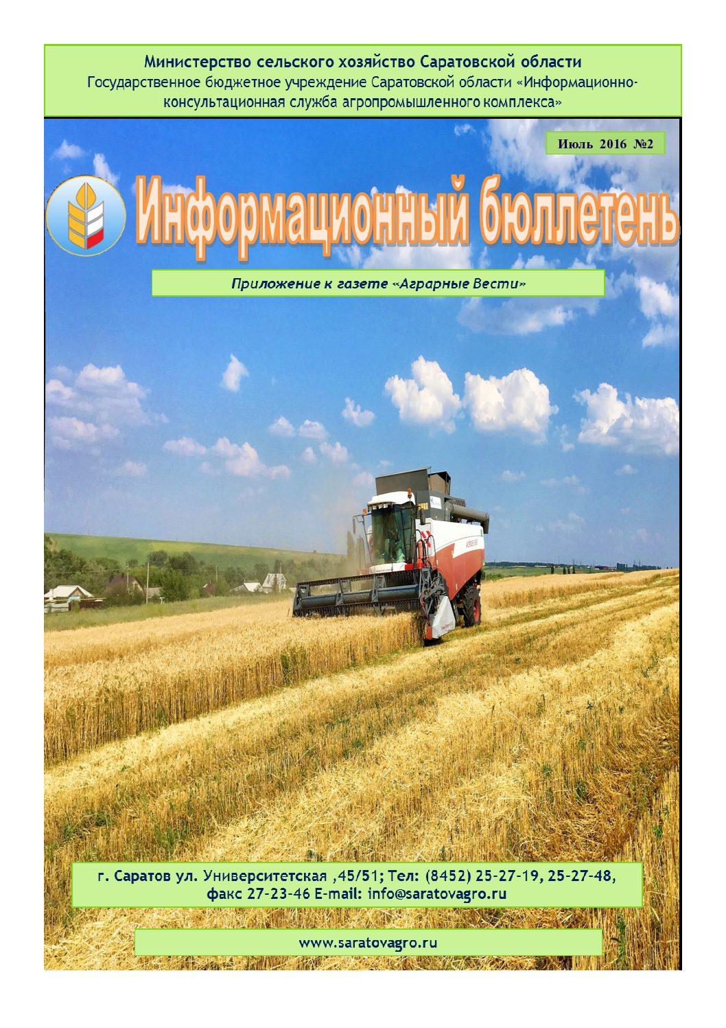 https://saratovagro.ru/wp-content/uploads/2020/08/№2июль-pdf.jpg