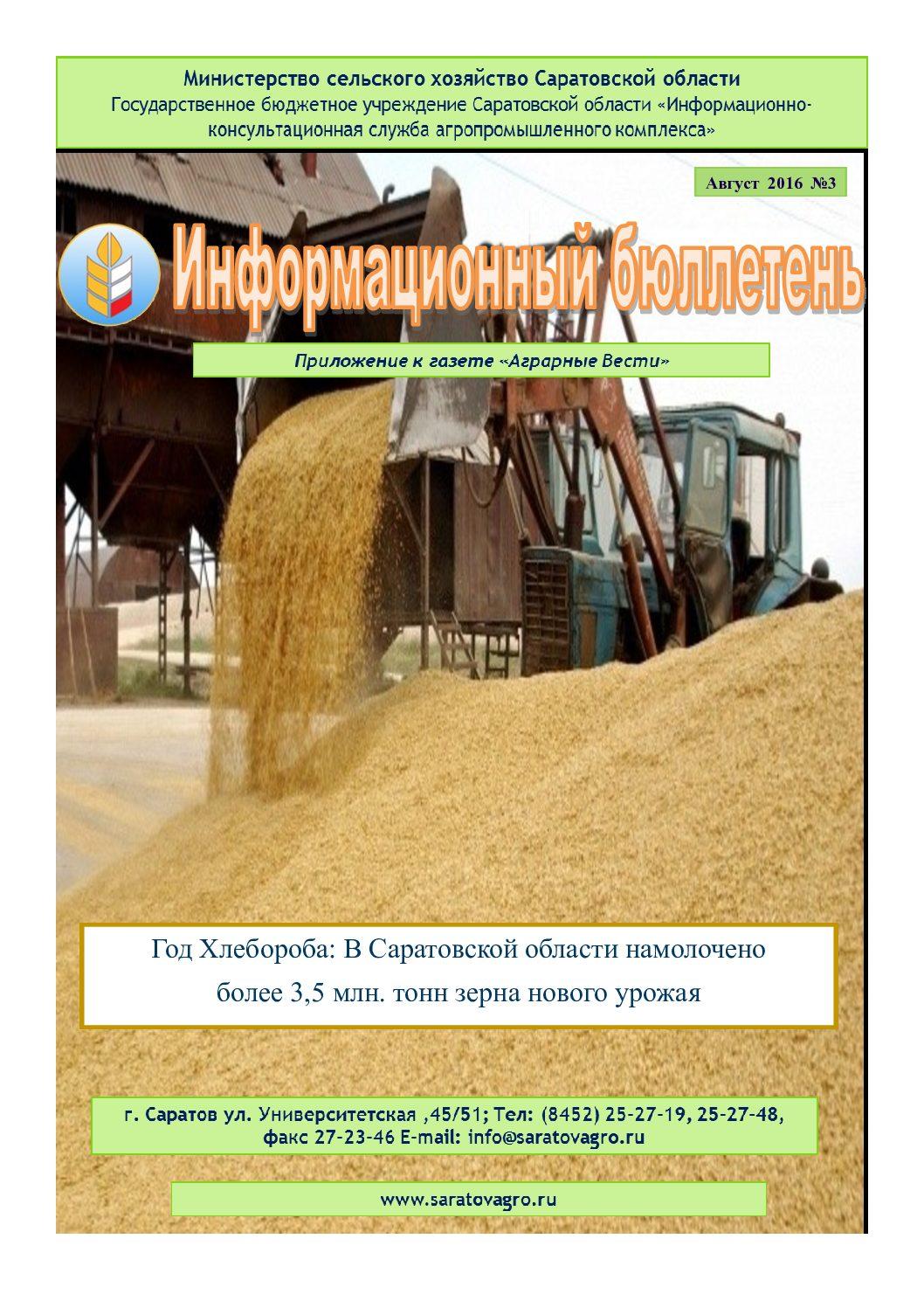 https://saratovagro.ru/wp-content/uploads/2020/08/№3-август-pdf.jpg