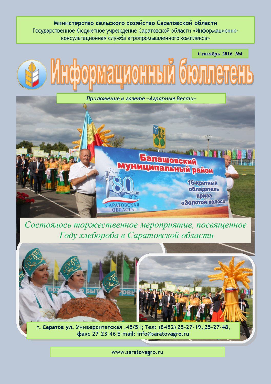 https://saratovagro.ru/wp-content/uploads/2020/08/№4-сентябрь-pdf.jpg