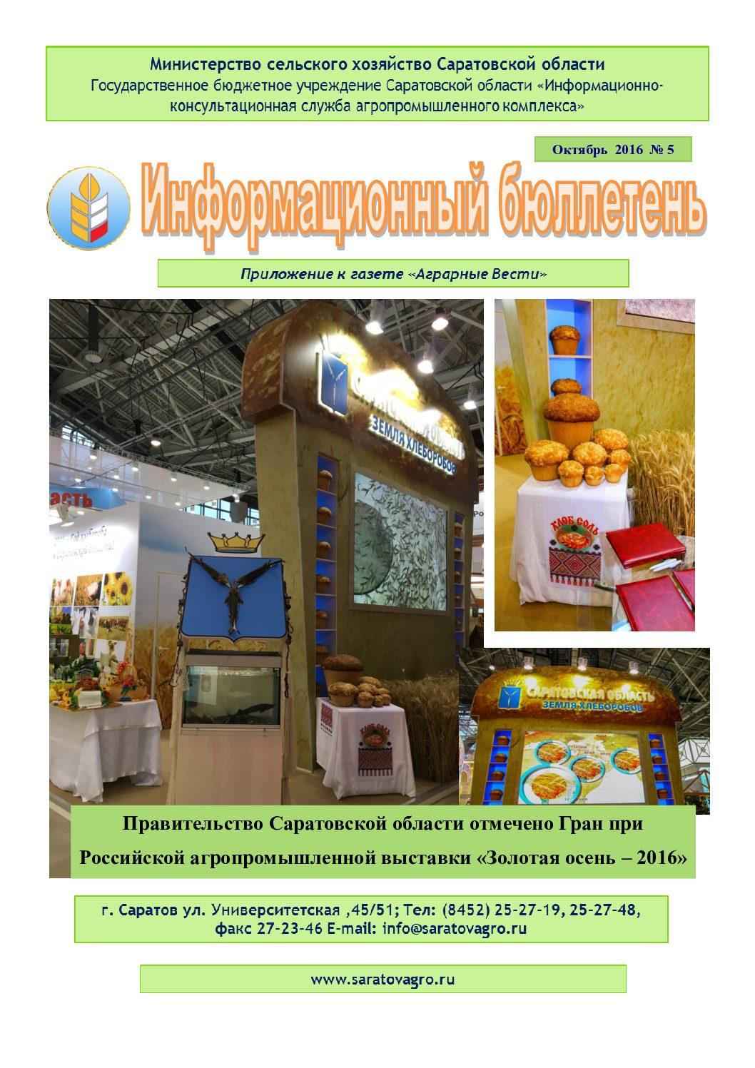 https://saratovagro.ru/wp-content/uploads/2020/08/№5-октябрь-pdf.jpg
