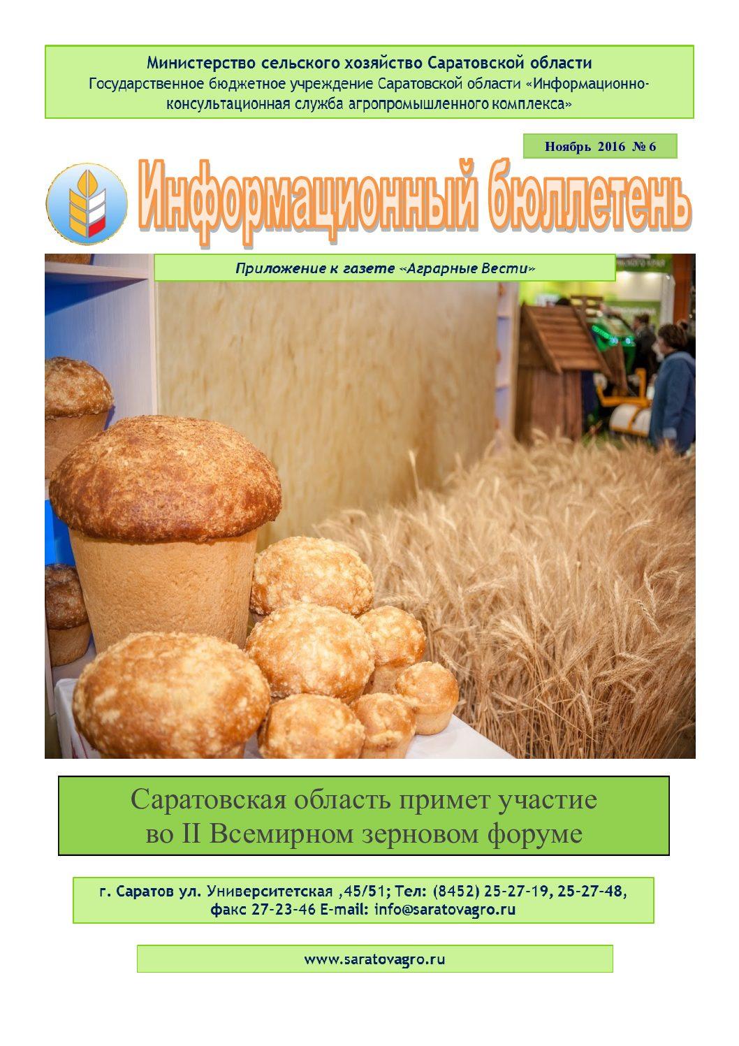 https://saratovagro.ru/wp-content/uploads/2020/08/№6-ноябрь-pdf.jpg
