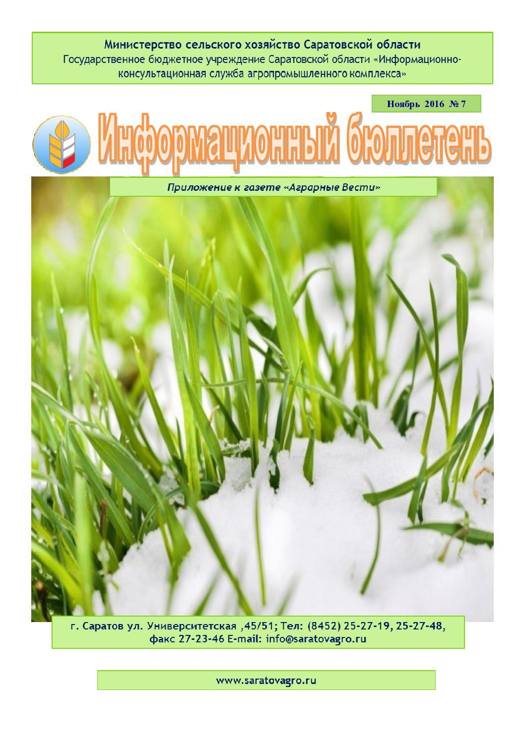 https://saratovagro.ru/wp-content/uploads/2020/08/№7-ноябрь-pdf.jpg
