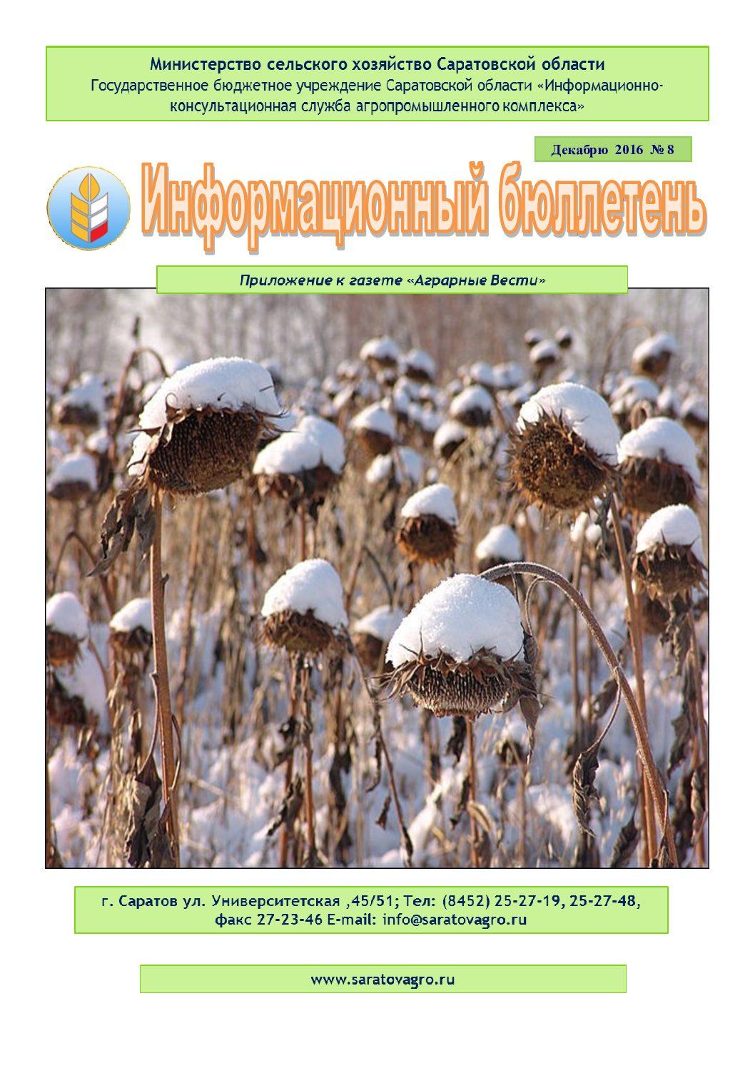 https://saratovagro.ru/wp-content/uploads/2020/08/№8-декабрь-pdf.jpg