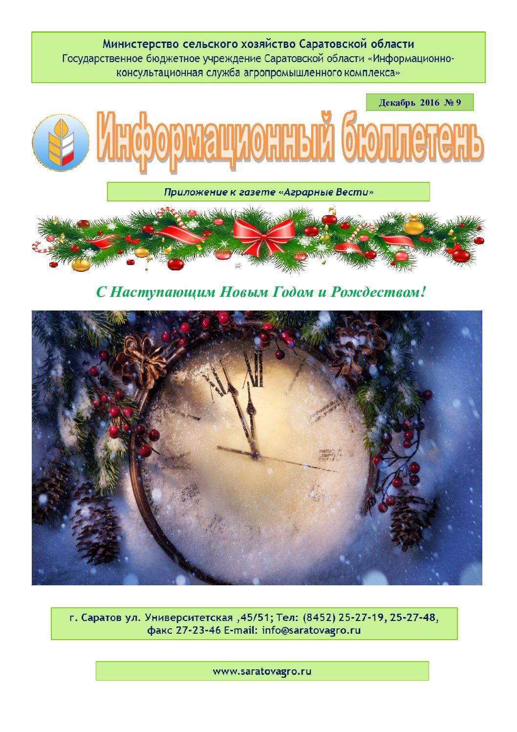 https://saratovagro.ru/wp-content/uploads/2020/08/№9-pdf.jpg