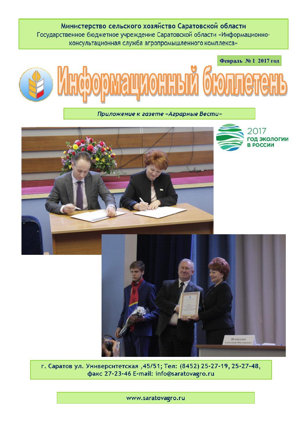 https://saratovagro.ru/wp-content/uploads/2020/08/1.2017-pdf.jpg
