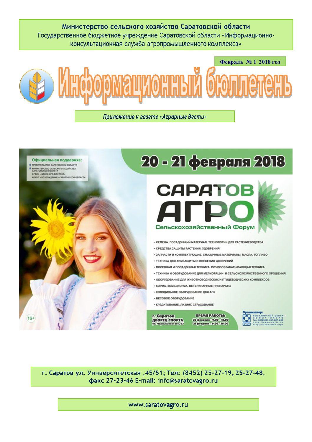 https://saratovagro.ru/wp-content/uploads/2020/08/1.2018-1-pdf.jpg