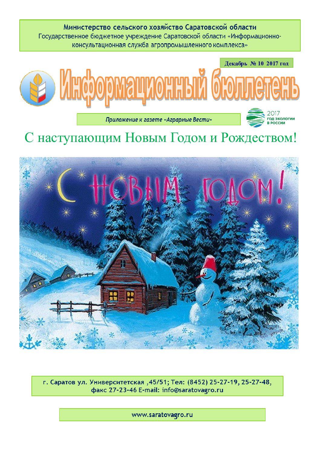 https://saratovagro.ru/wp-content/uploads/2020/08/10.2017-pdf.jpg