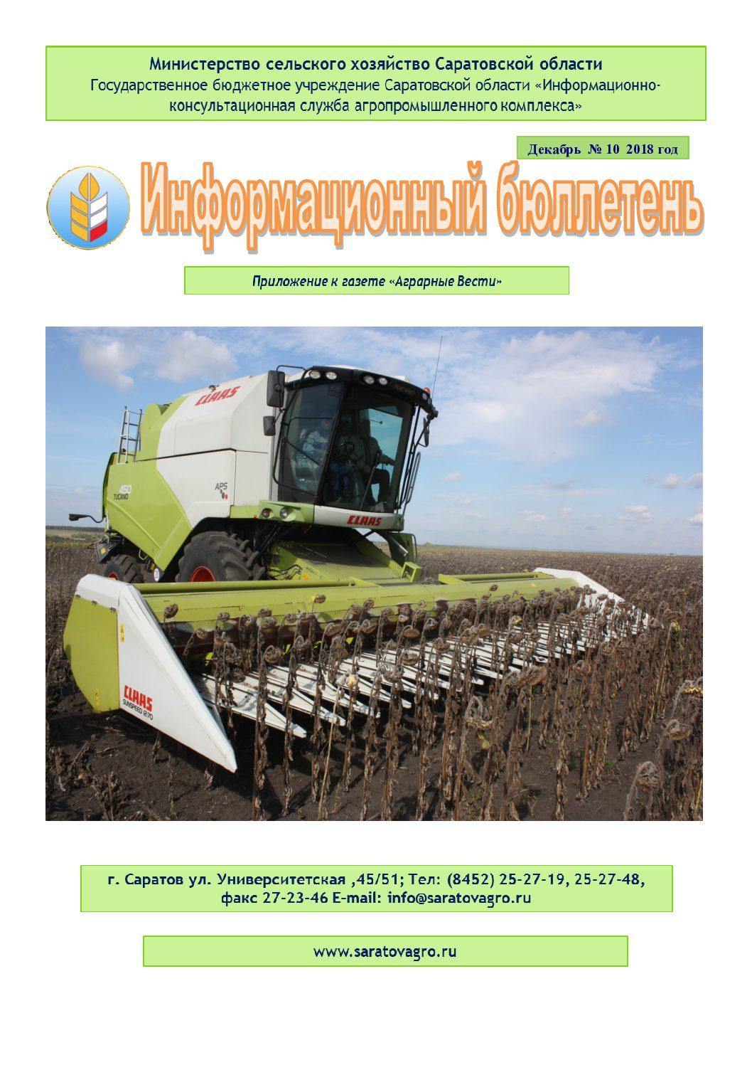 https://saratovagro.ru/wp-content/uploads/2020/08/10.2018-1-pdf.jpg