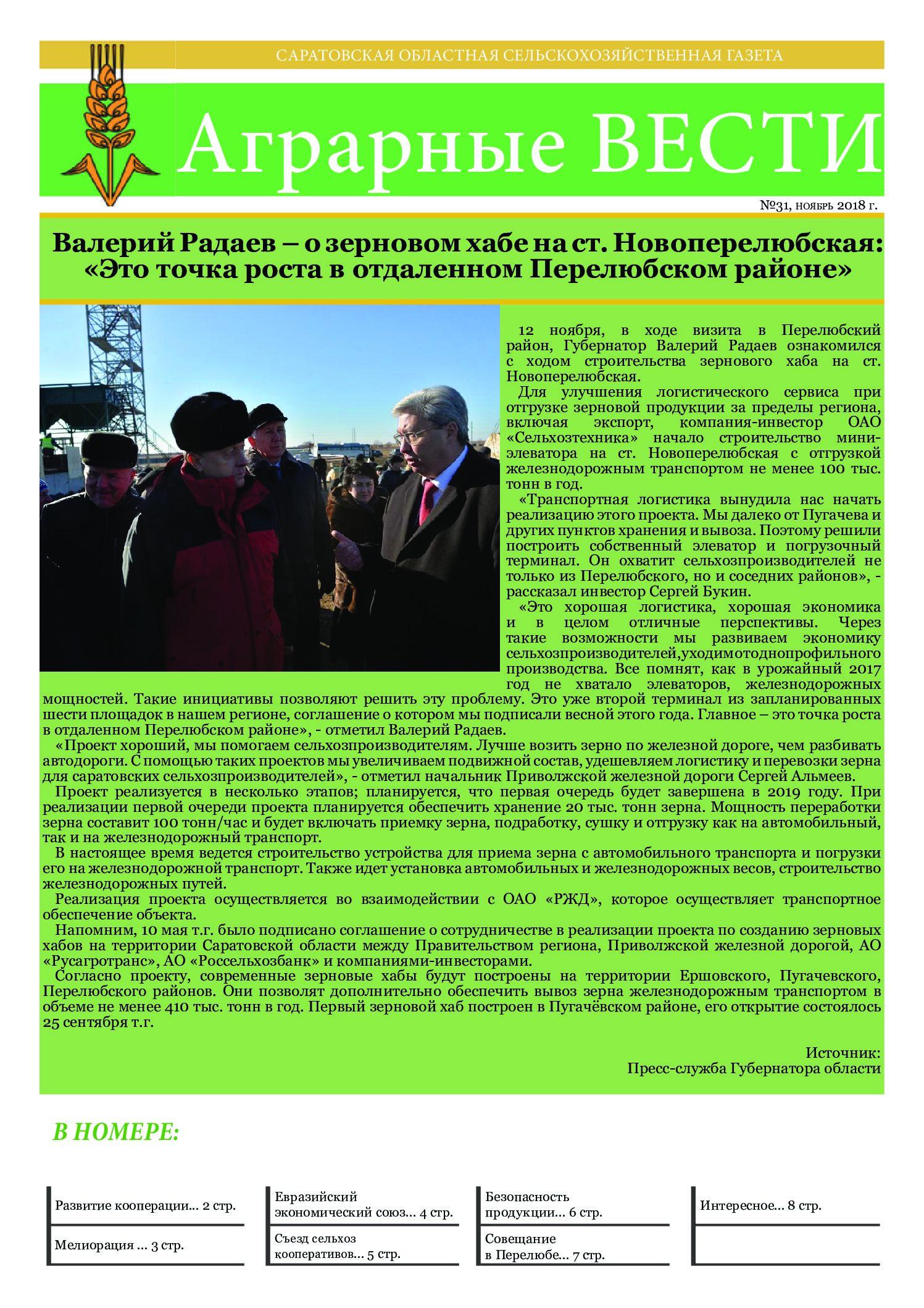 https://saratovagro.ru/wp-content/uploads/2020/08/10.2018-pdf.jpg