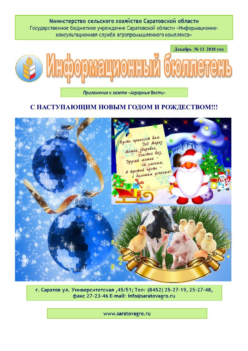 https://saratovagro.ru/wp-content/uploads/2020/08/11.2018-1-pdf.jpg