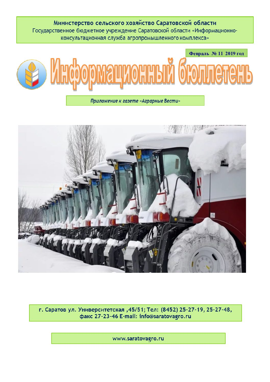 https://saratovagro.ru/wp-content/uploads/2020/08/11.2019-pdf.jpg
