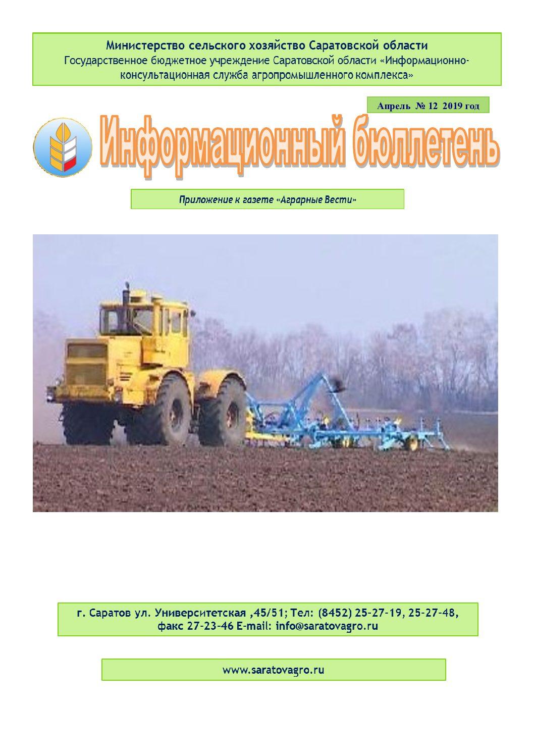 https://saratovagro.ru/wp-content/uploads/2020/08/12.2019-2-pdf.jpg