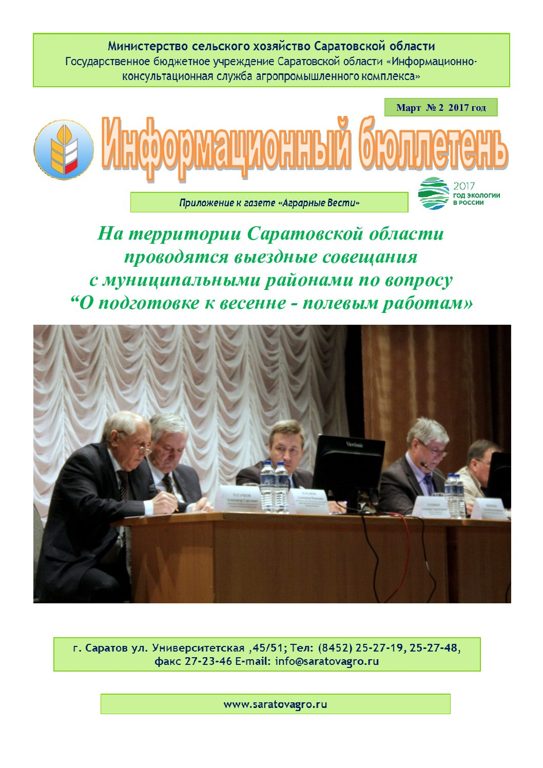 https://saratovagro.ru/wp-content/uploads/2020/08/2.2017-pdf.jpg