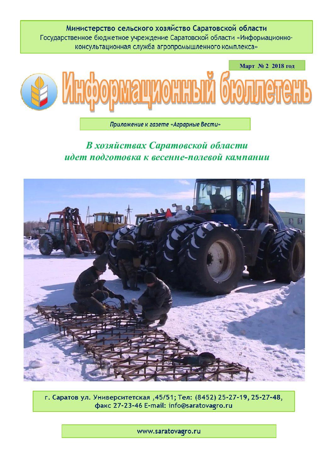 https://saratovagro.ru/wp-content/uploads/2020/08/2.2018-1-pdf.jpg