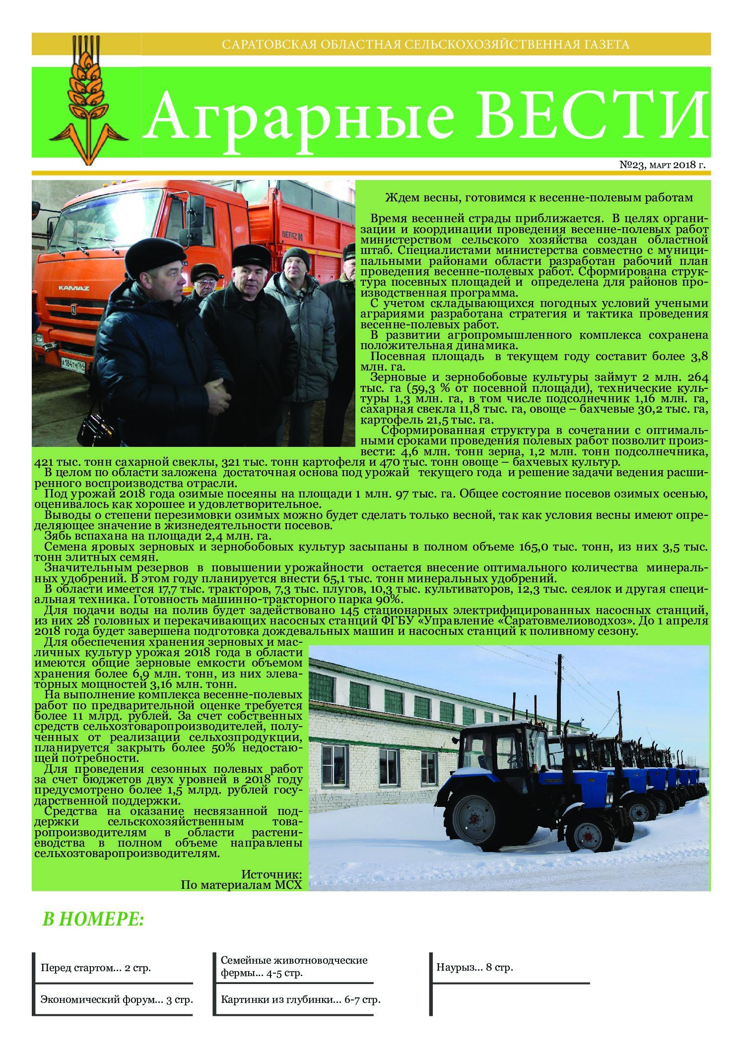 https://saratovagro.ru/wp-content/uploads/2020/08/2.2018-pdf.jpg