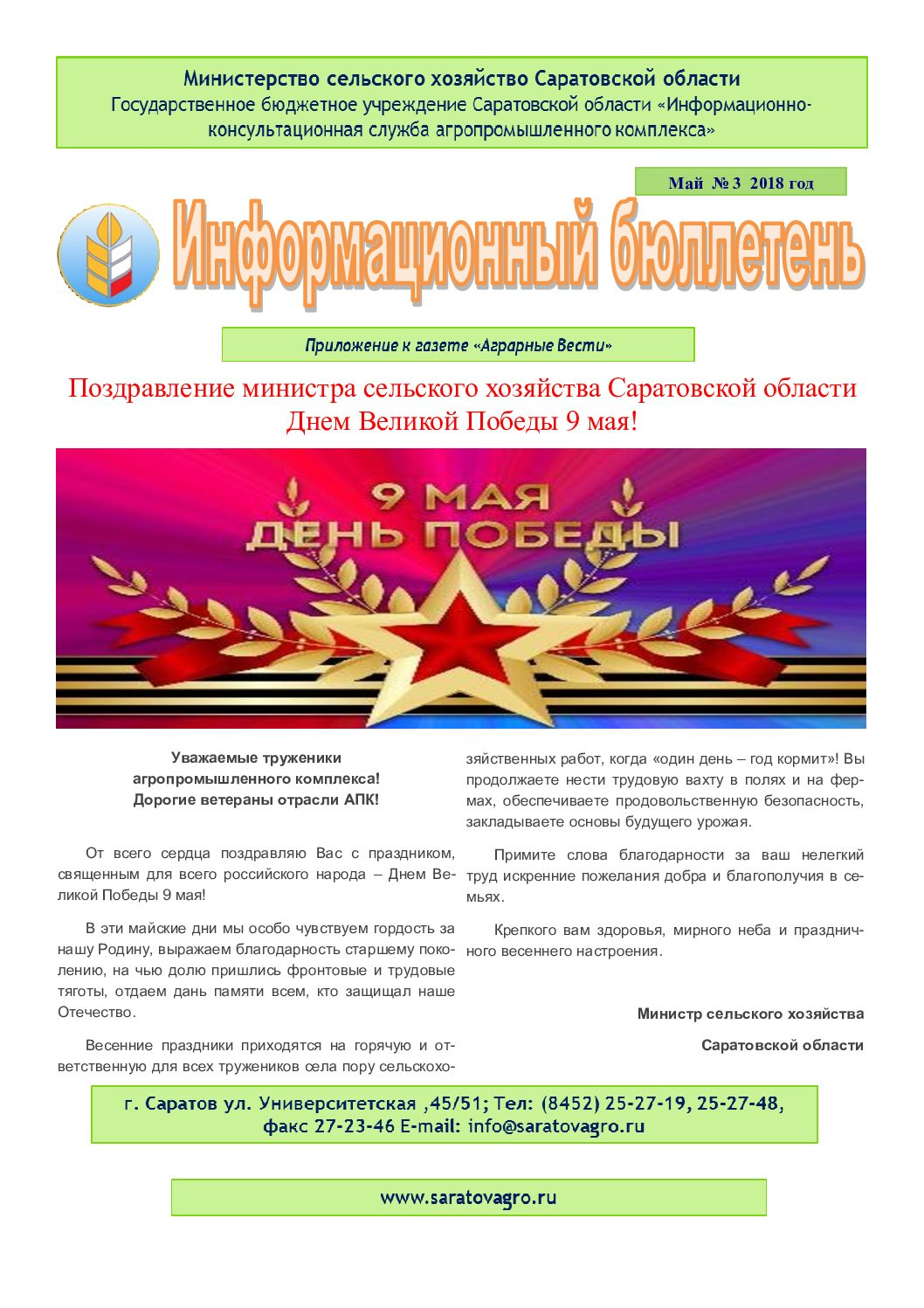 https://saratovagro.ru/wp-content/uploads/2020/08/3.2018-1-pdf.jpg