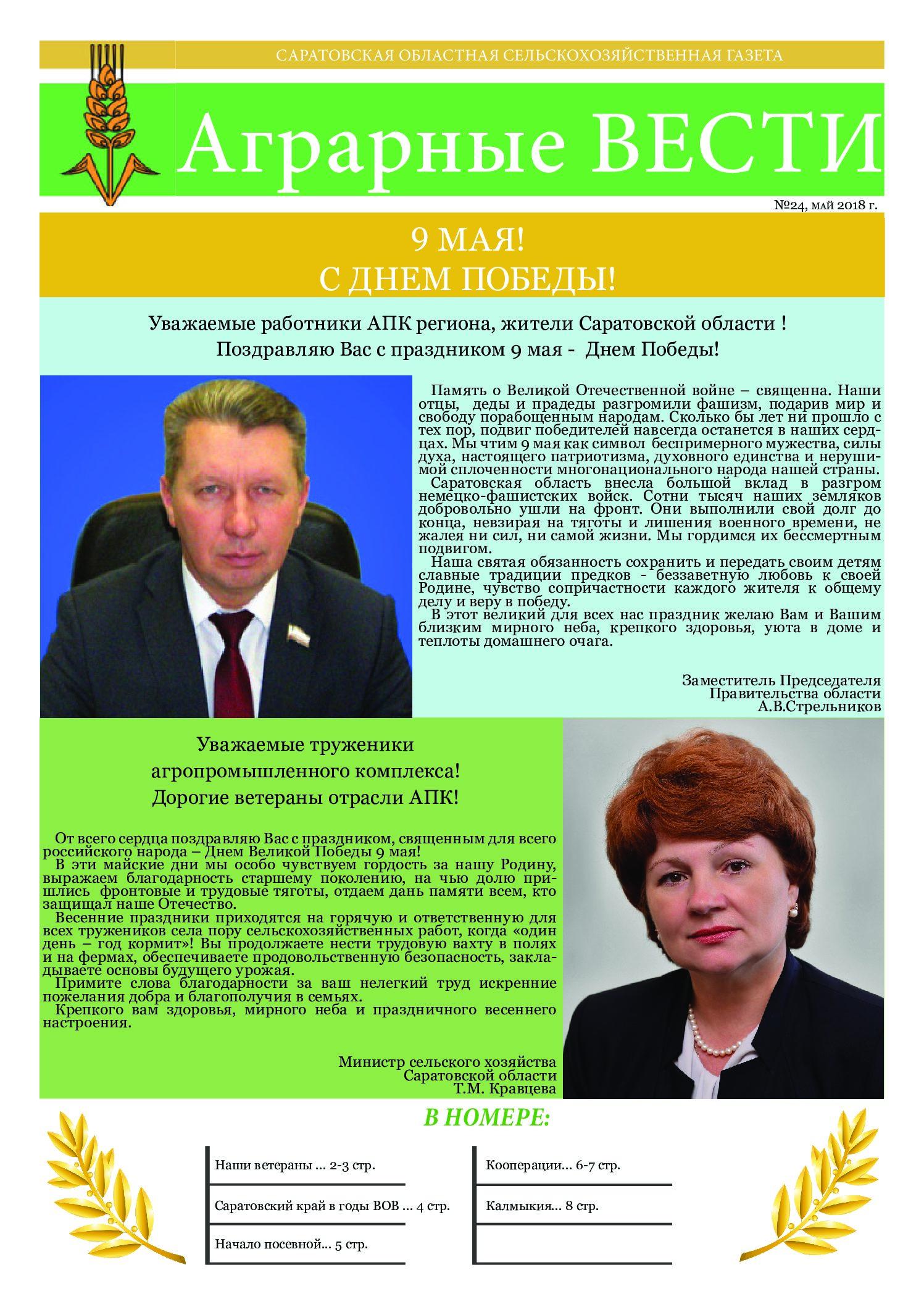 https://saratovagro.ru/wp-content/uploads/2020/08/3.2018-pdf.jpg