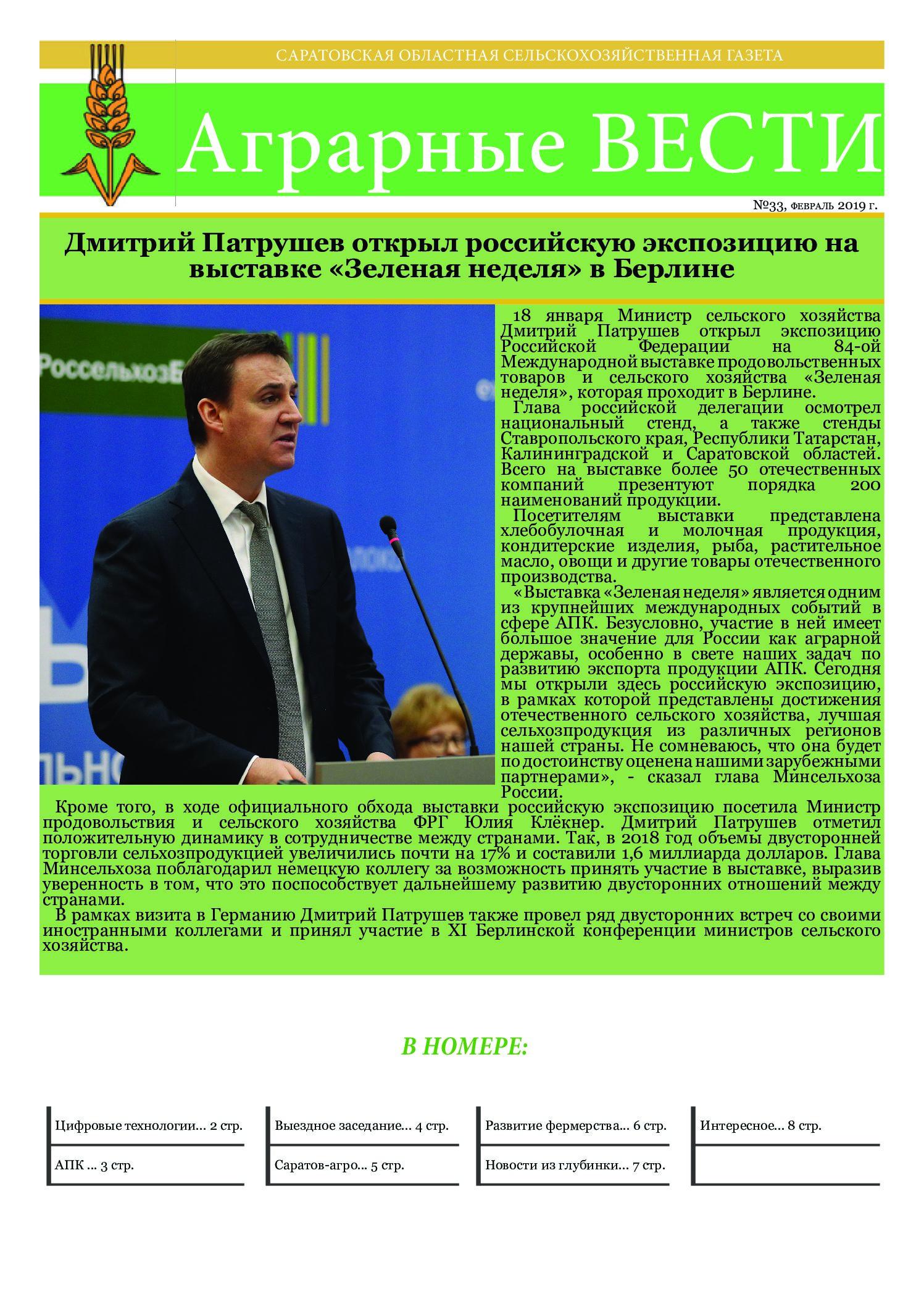 https://saratovagro.ru/wp-content/uploads/2020/08/33-pdf.jpg