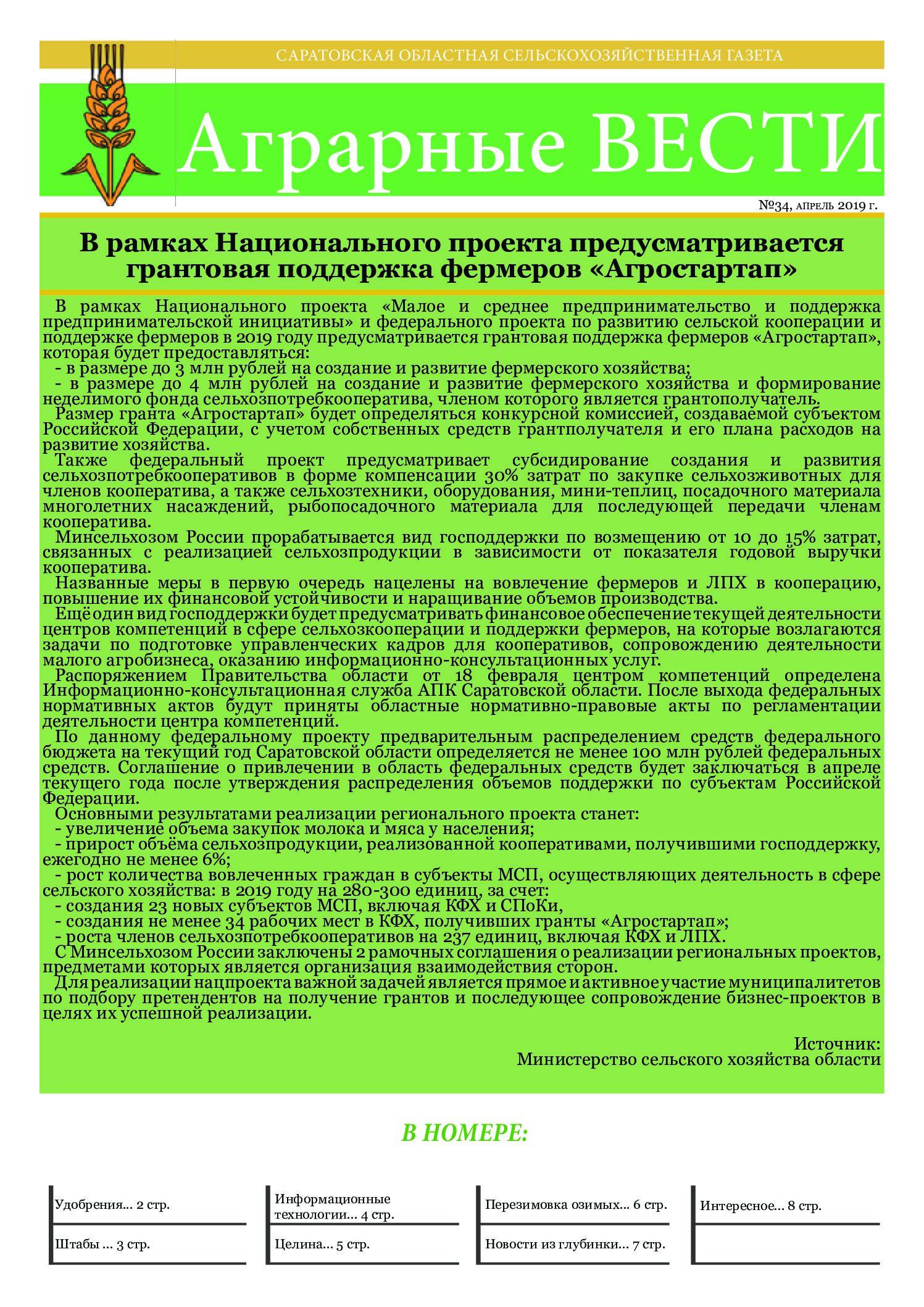 https://saratovagro.ru/wp-content/uploads/2020/08/34.2019-pdf.jpg