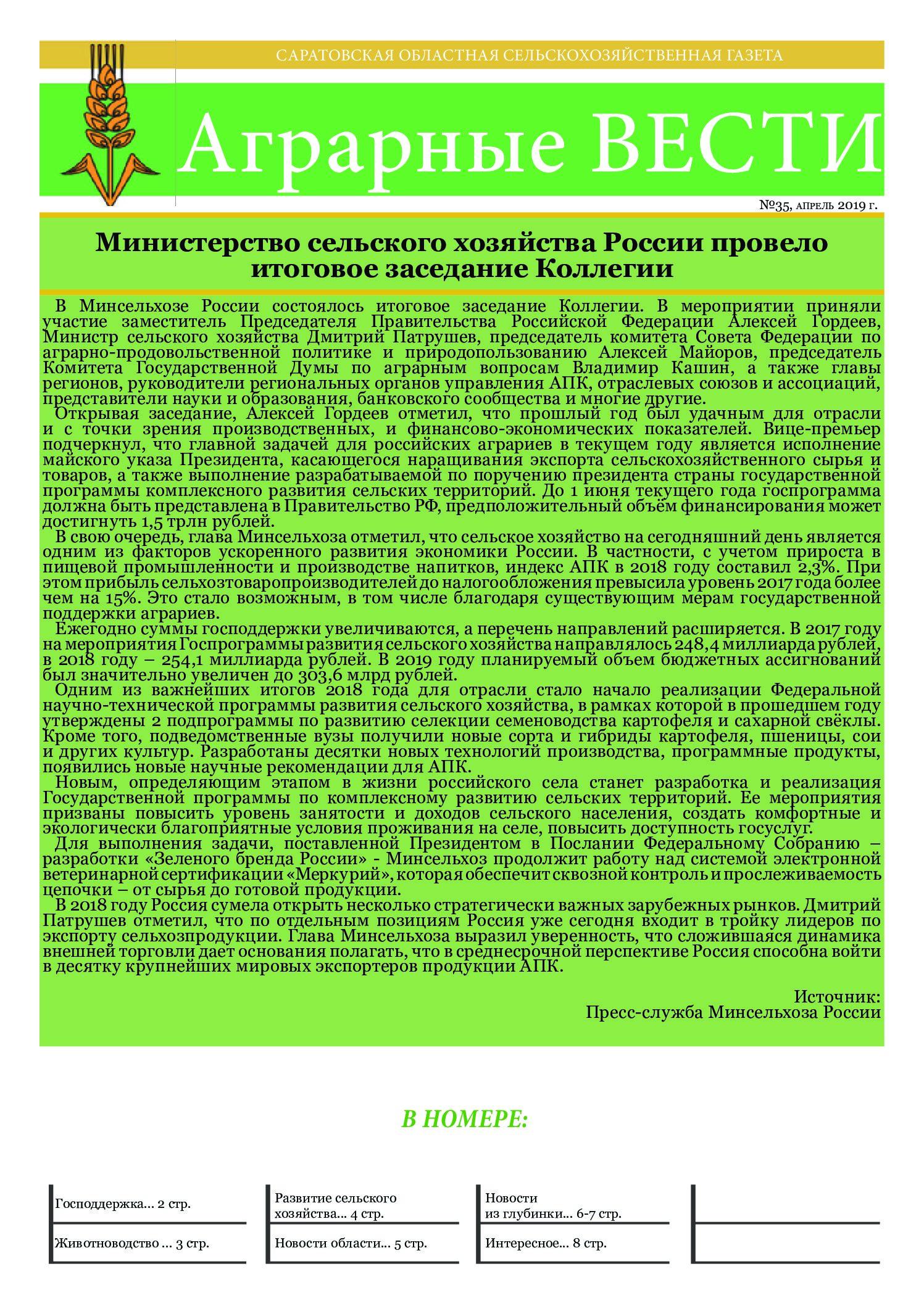 https://saratovagro.ru/wp-content/uploads/2020/08/35.2019-pdf.jpg