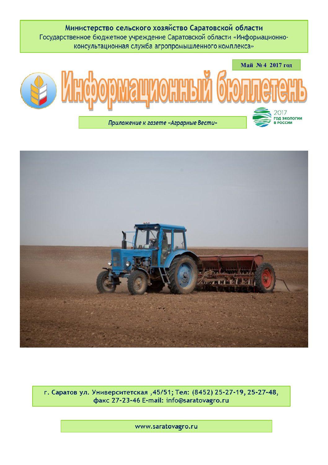 https://saratovagro.ru/wp-content/uploads/2020/08/4.2017-pdf.jpg