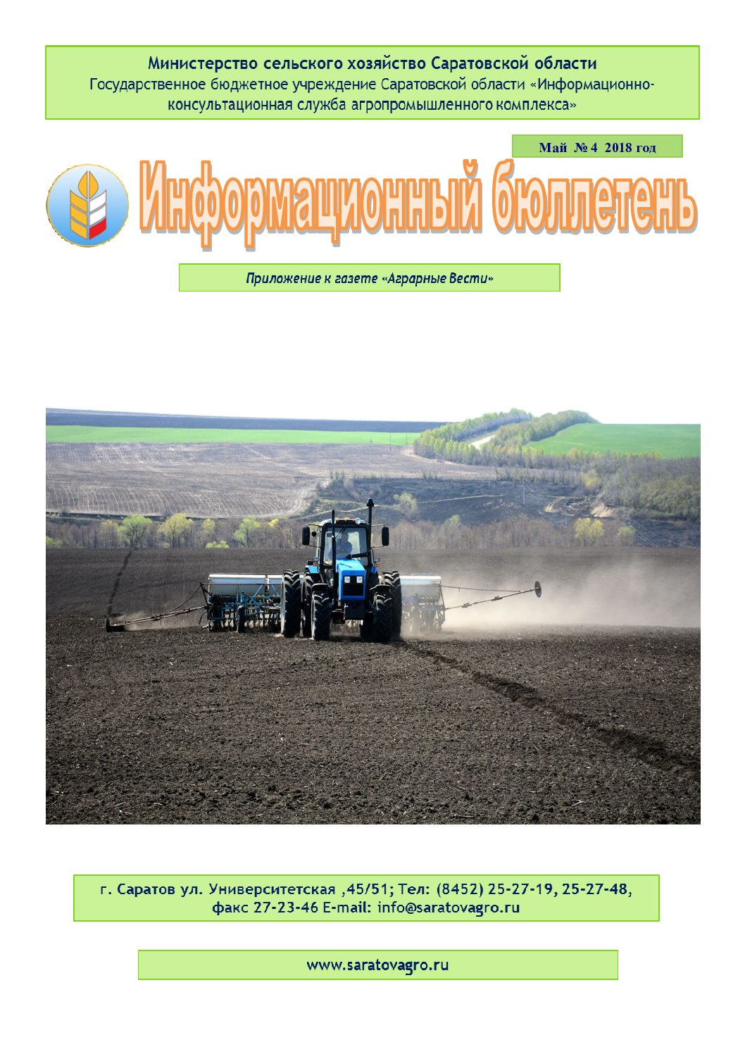 https://saratovagro.ru/wp-content/uploads/2020/08/4.2018-1-pdf.jpg