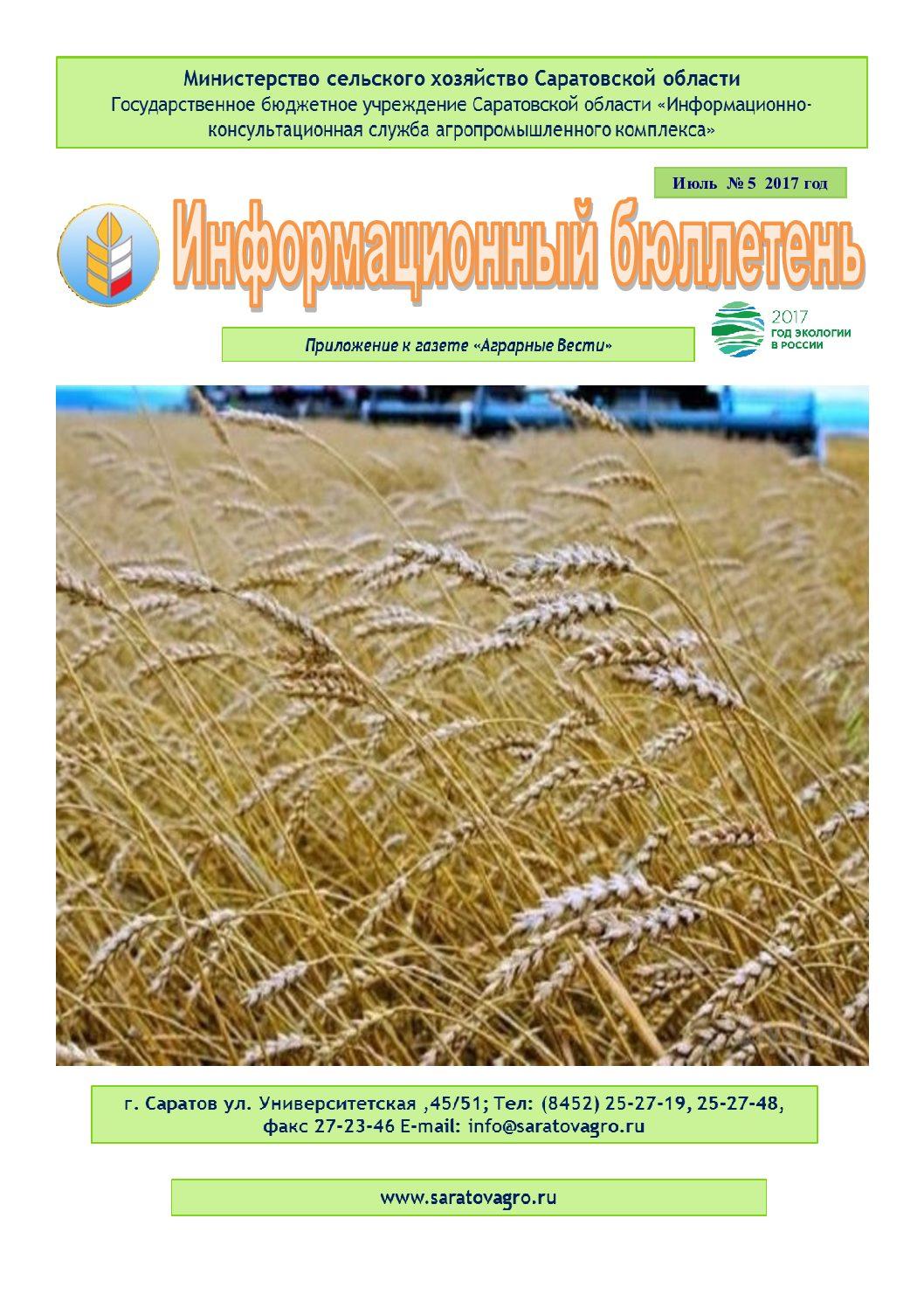 https://saratovagro.ru/wp-content/uploads/2020/08/5.2017-pdf.jpg
