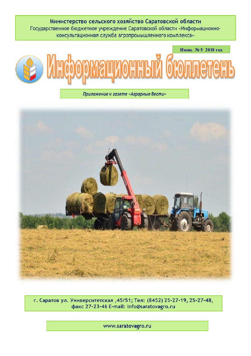 https://saratovagro.ru/wp-content/uploads/2020/08/5.2018-1-pdf.jpg