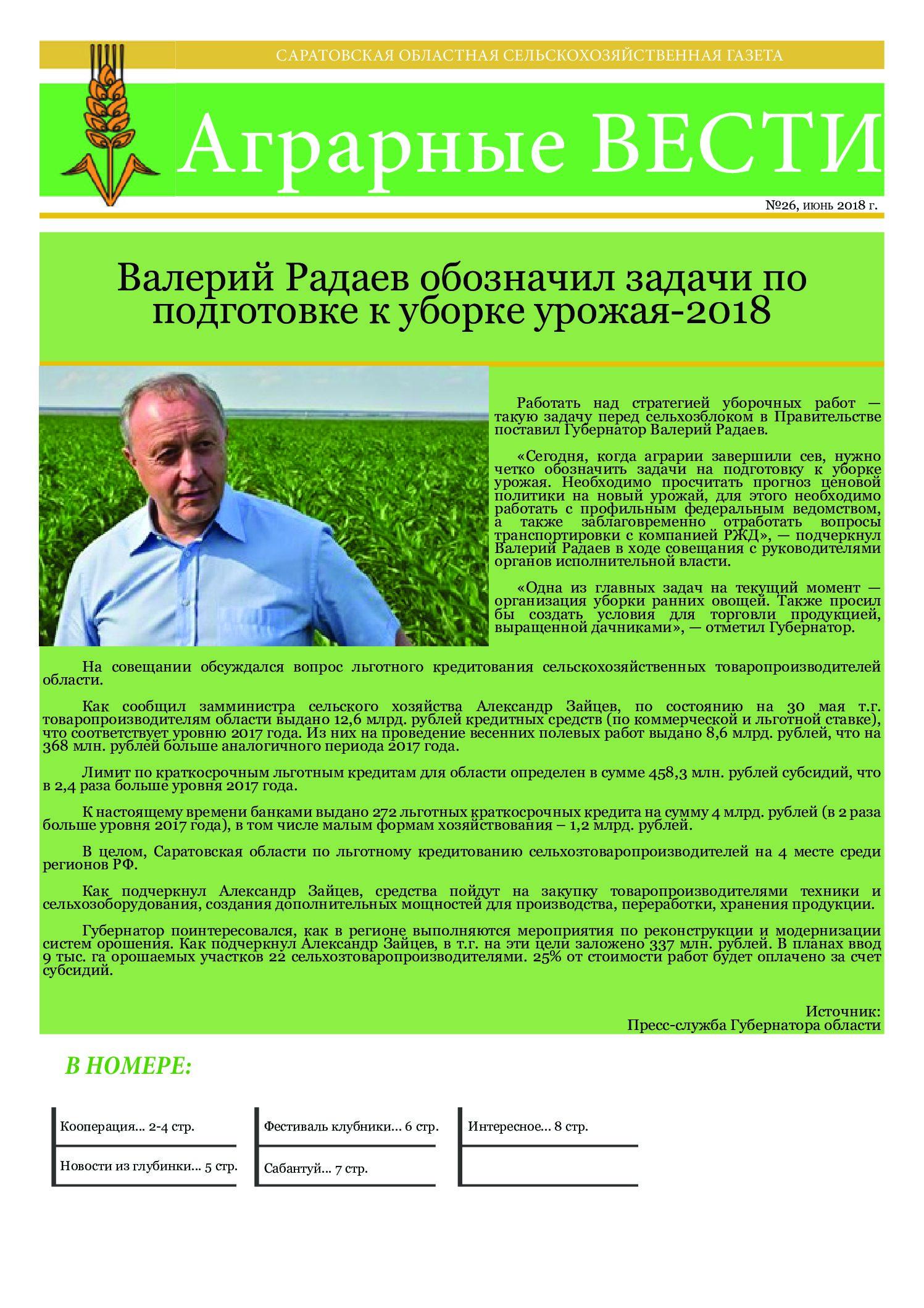 https://saratovagro.ru/wp-content/uploads/2020/08/5.2018-pdf.jpg