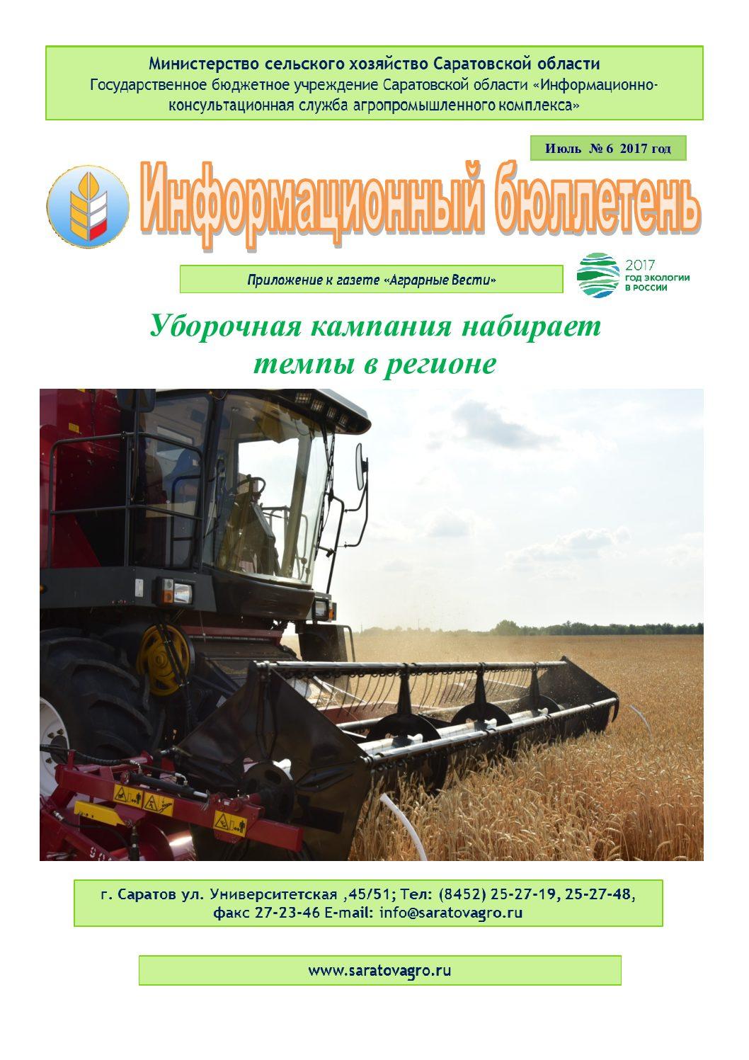 https://saratovagro.ru/wp-content/uploads/2020/08/6.2017-pdf.jpg