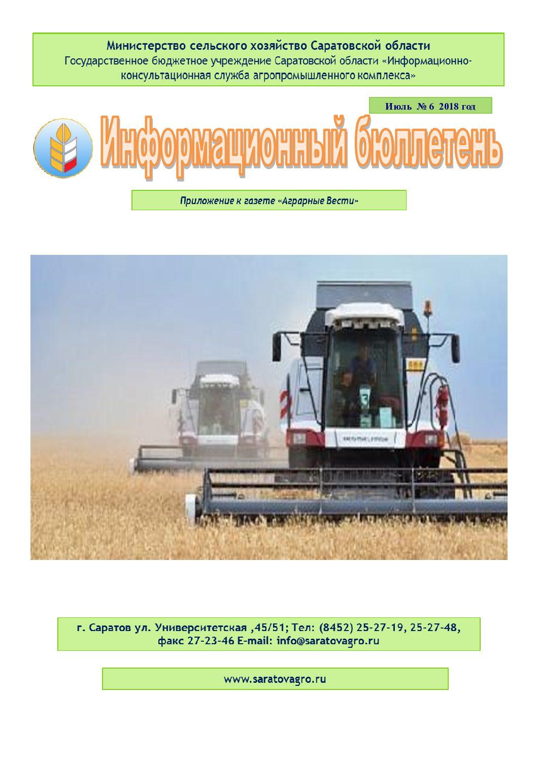 https://saratovagro.ru/wp-content/uploads/2020/08/6.2018-1-pdf.jpg