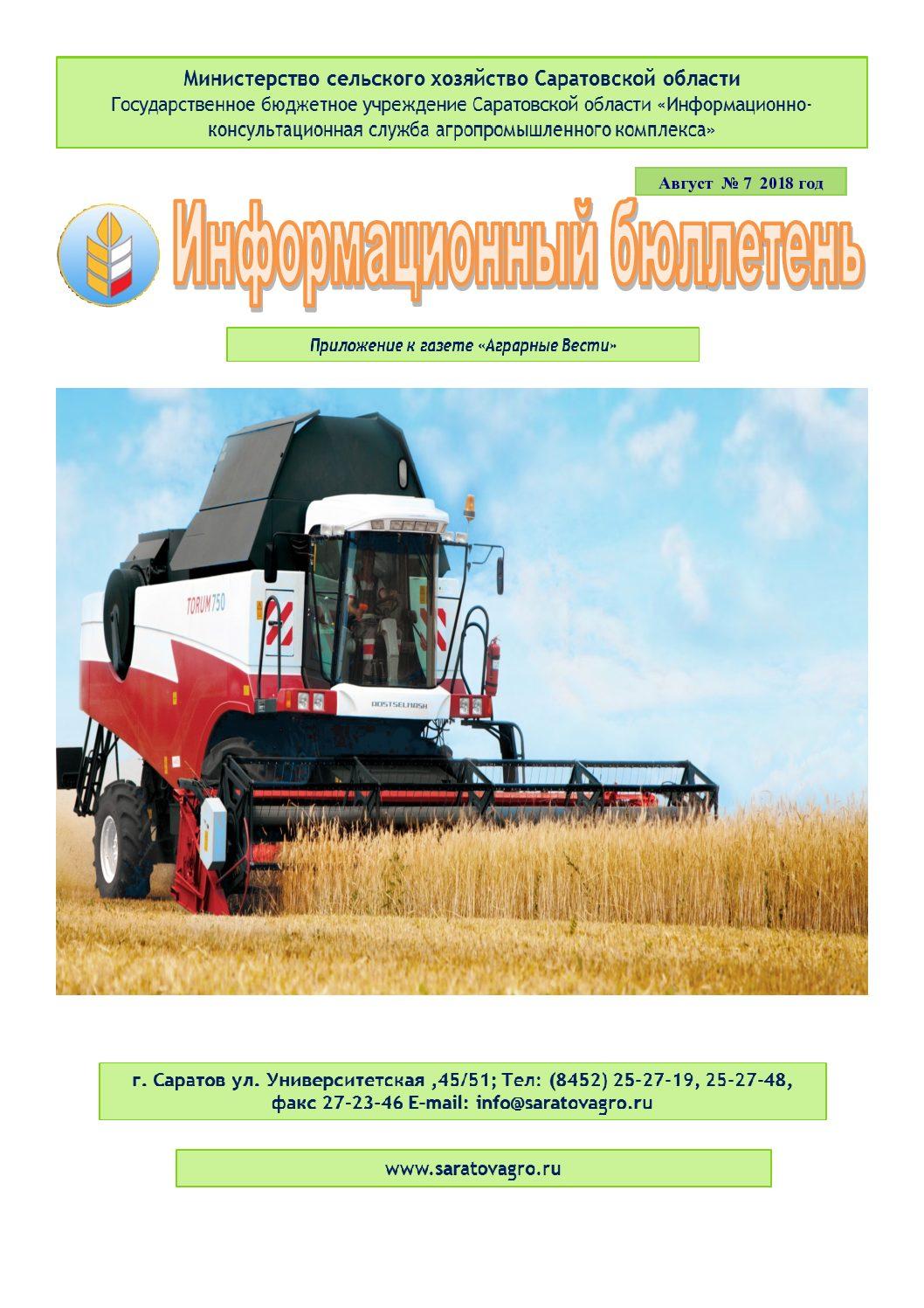 https://saratovagro.ru/wp-content/uploads/2020/08/7.2018-1-pdf.jpg
